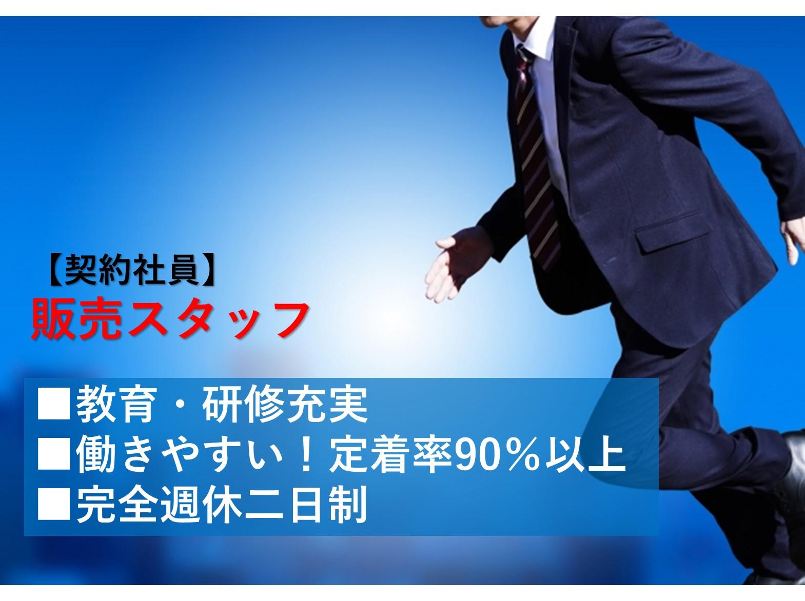 急募【契約社員】キャリアアップを目指す★定着率90%以上!販売スタッフ イメージ