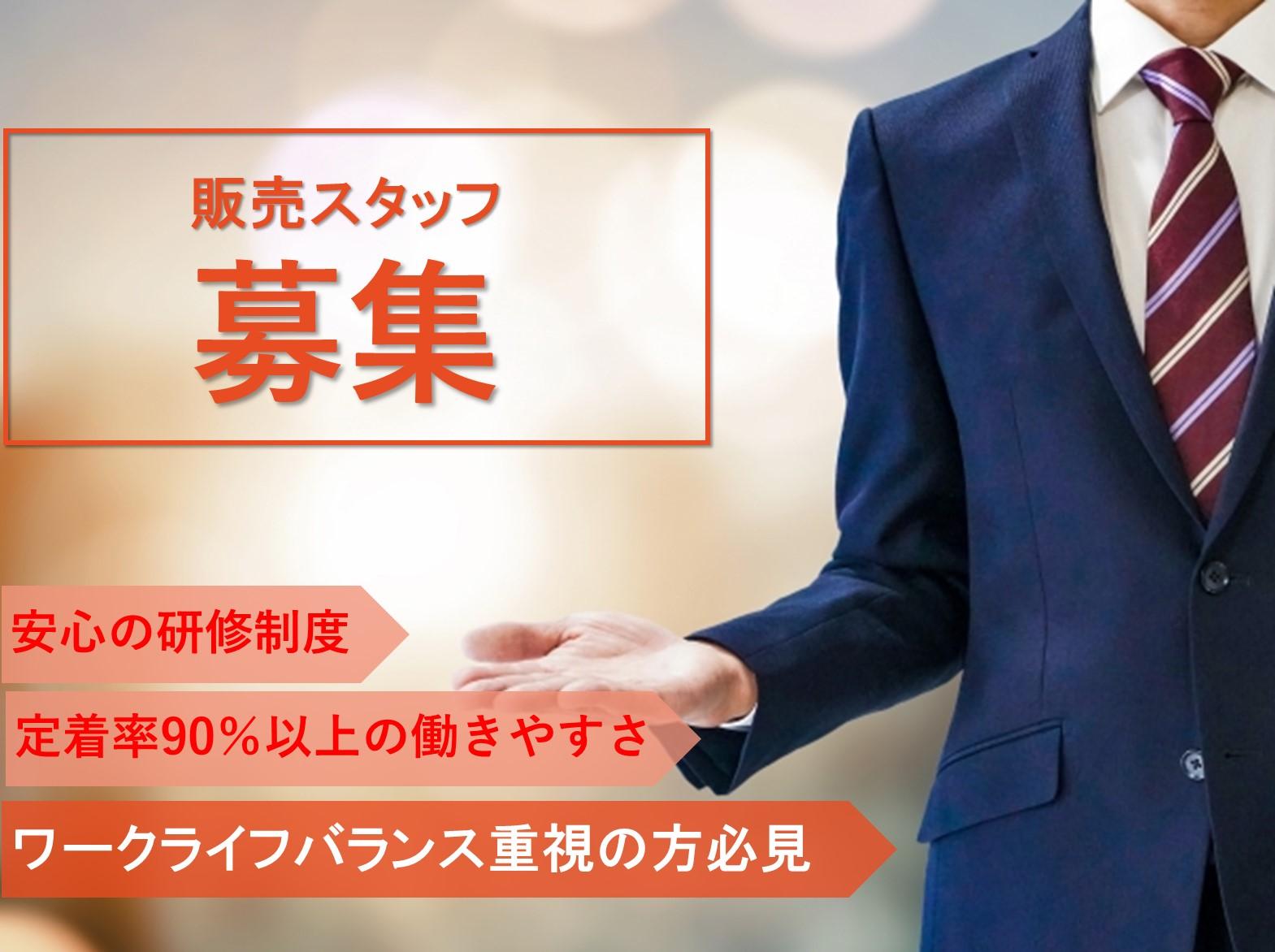 急募【契約社員】定着率90%以上の働きやすさ!完全週休二日制◎販売スタッフ イメージ