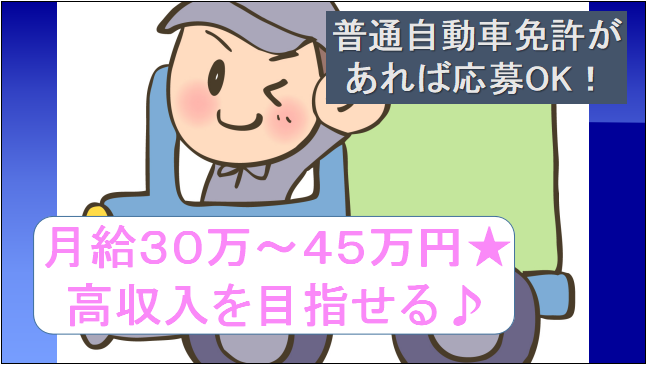 【即面談可能!車通勤OK♪未経験歓迎♪】お米や砂糖など食品の配送6t・7tドライバー イメージ