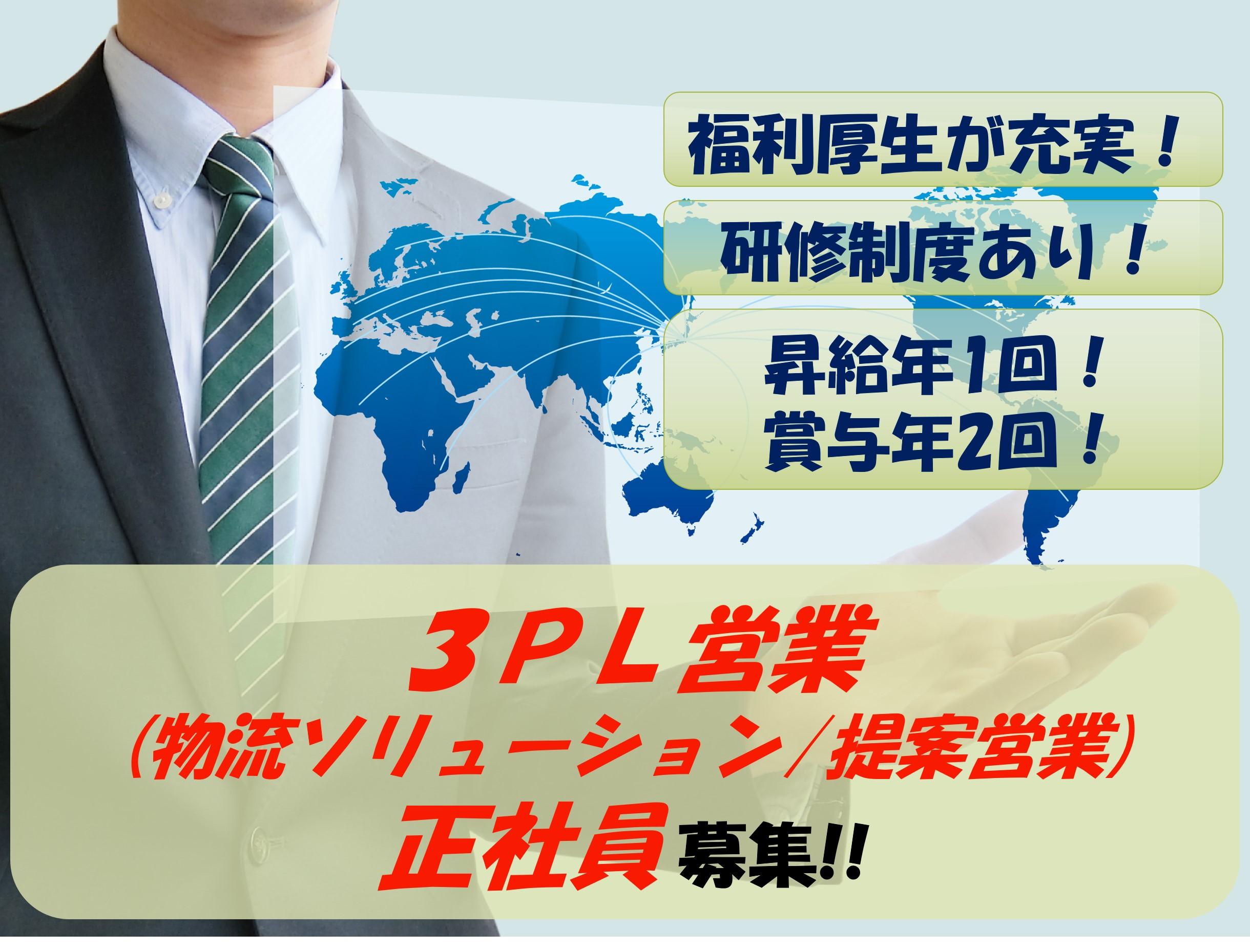 【急募】土日祝休み!昇給年1回賞与年2回!総合物流会社での3PL営業職 イメージ