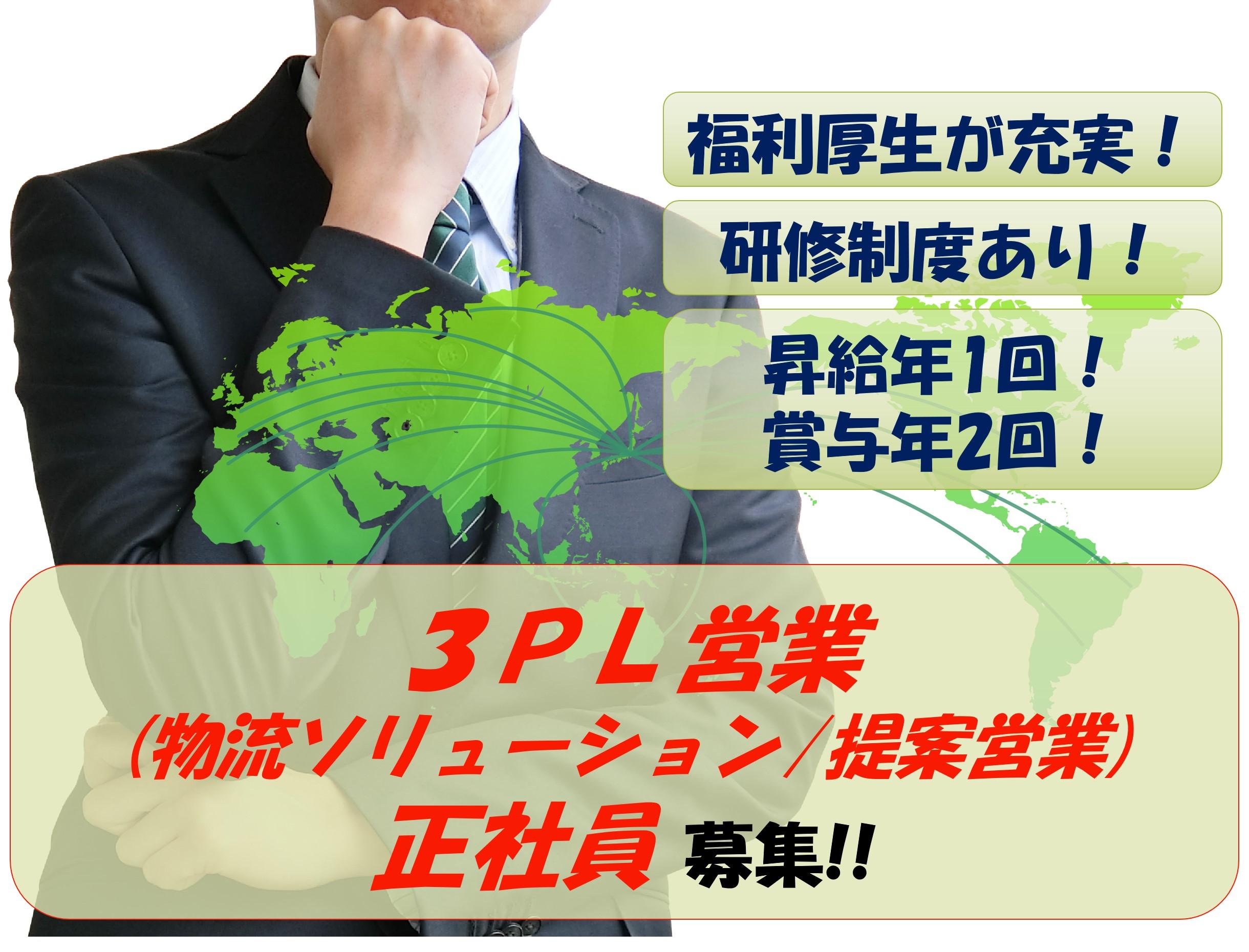 【即面談可能】土日祝休み!キャリアアップ目指せる!3PL営業職 イメージ