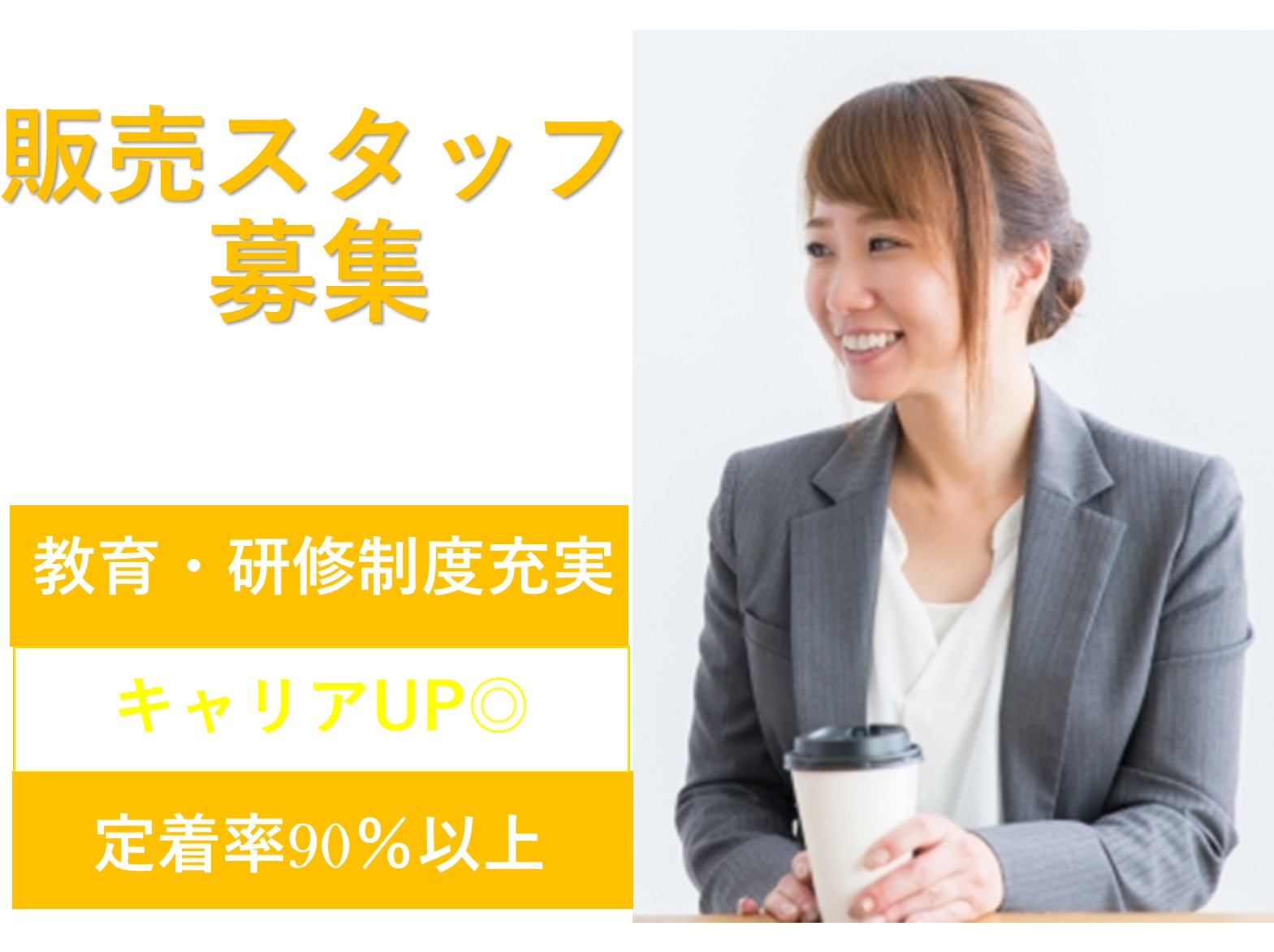 急募【正社員】経験と個性を活かす!将来はコンサルタントに★販売スタッフ イメージ