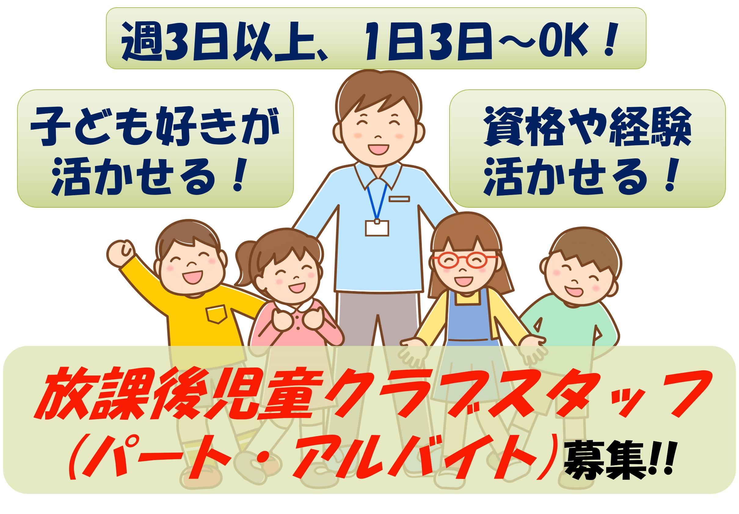 【即面談可能】子どもが好きを活かせる!!放課後児童クラブスタッフ イメージ