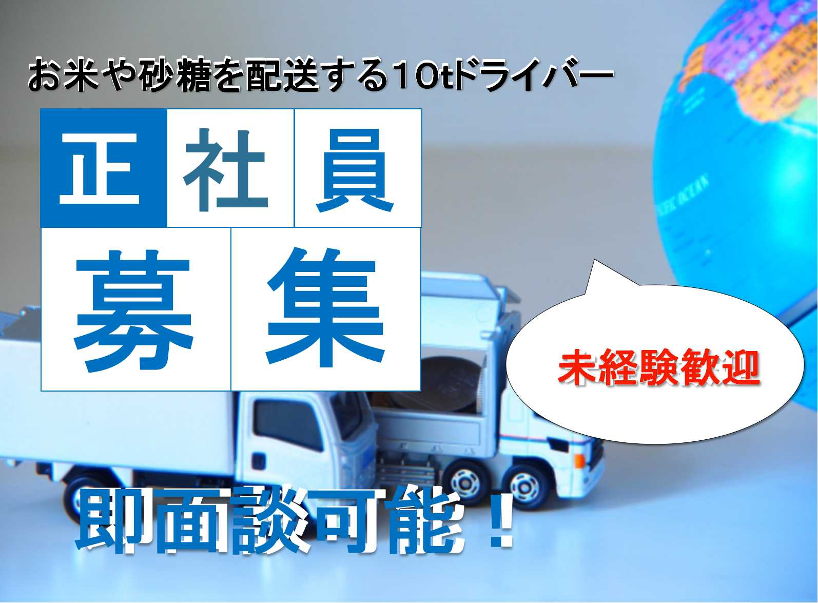 【急募】10tドライバー 福利厚生充実 残業あまりなし♪ イメージ