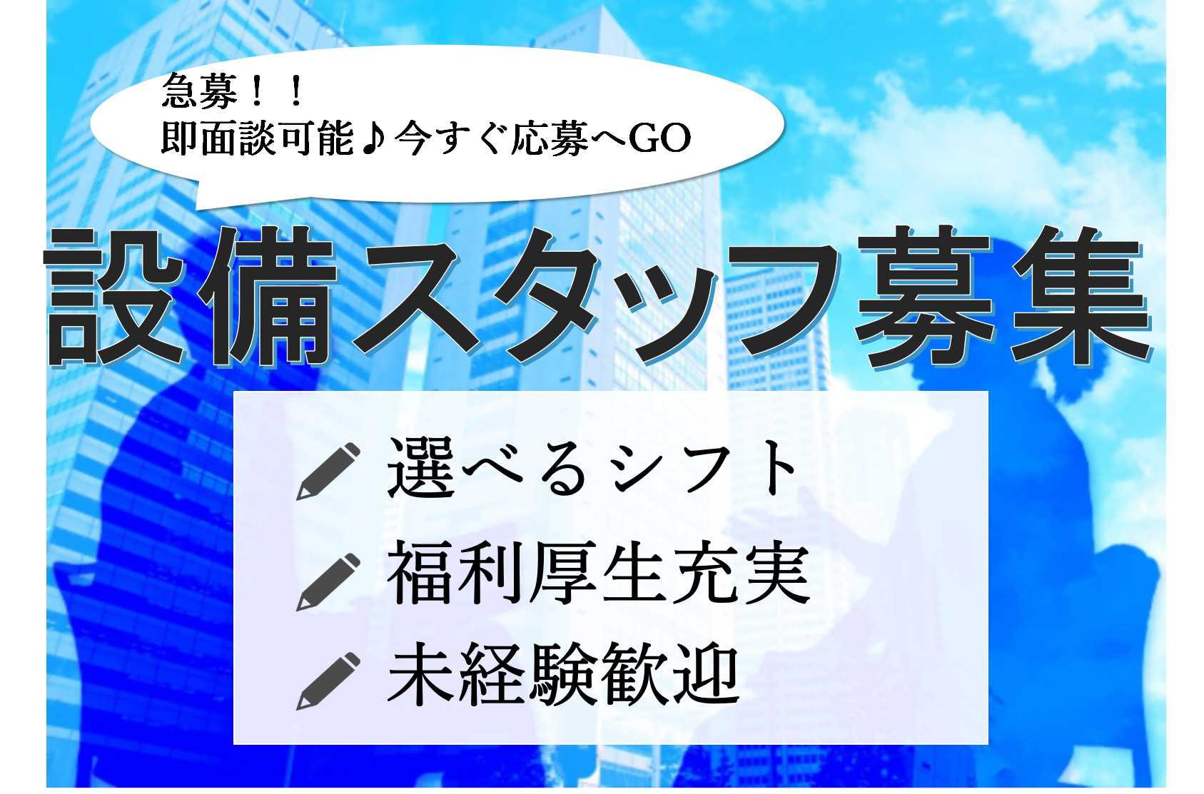 駅から3分♪未経験歓迎の設備スタッフ【即面談可能】 イメージ