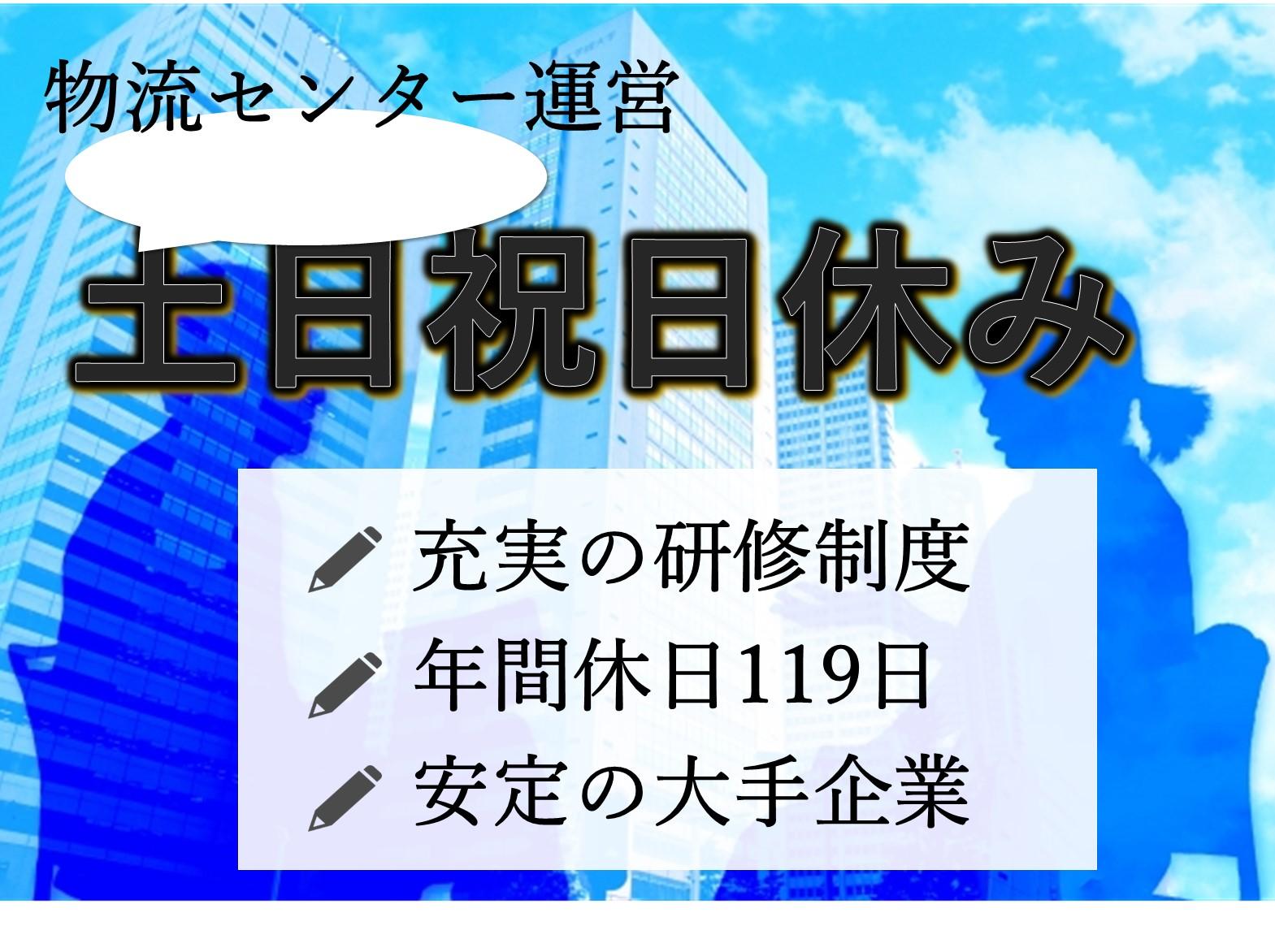 急募【正社員】土日祝休み◎キャリアUPを目指す!物流センターの管理業務 イメージ