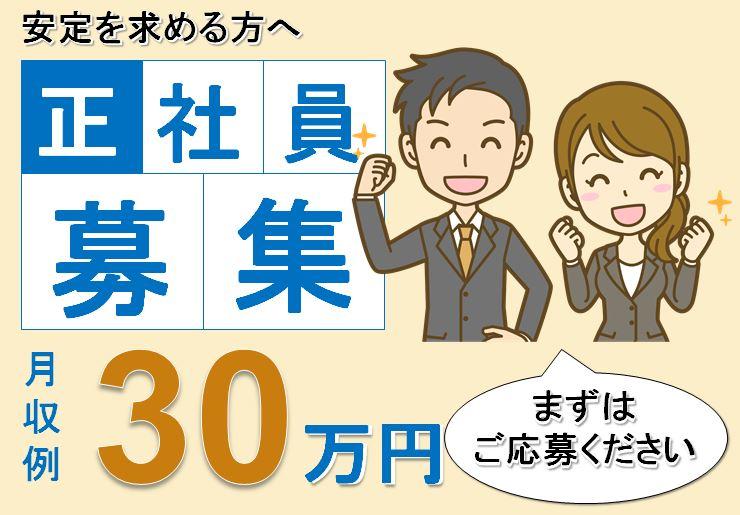 完全週休2日制・年収350万以上・電力金具メーカーの経理業務[正社員][即面談可] 豊川市 イメージ