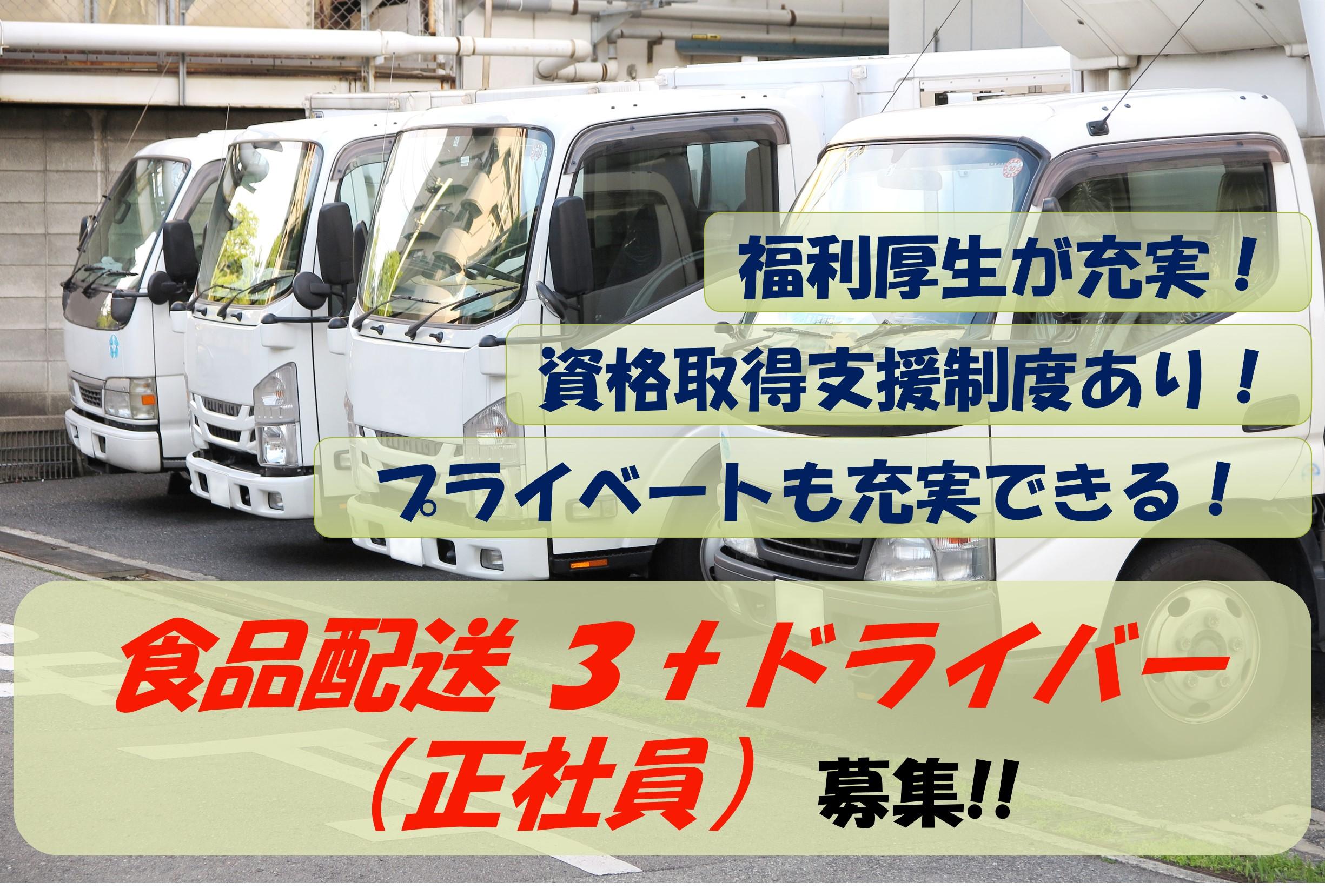 【急募】未経験の方でもOK!資格取得支援制度あり!3tドライバー募集 イメージ