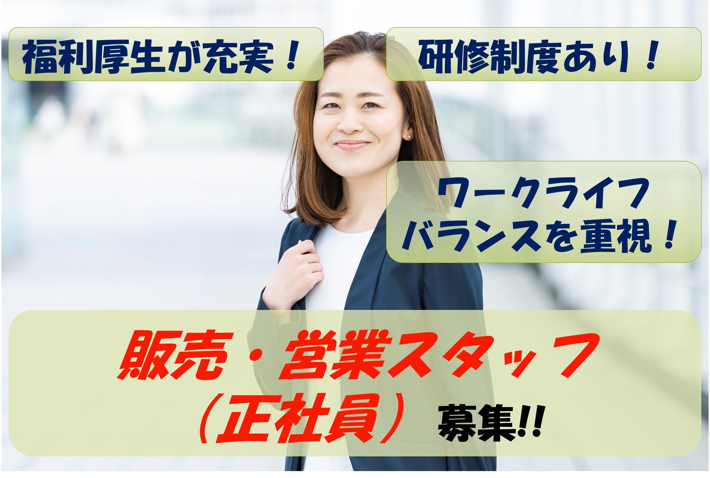 【急募】未経験者歓迎!希望に沿わない転勤なし!営業・販売職 イメージ
