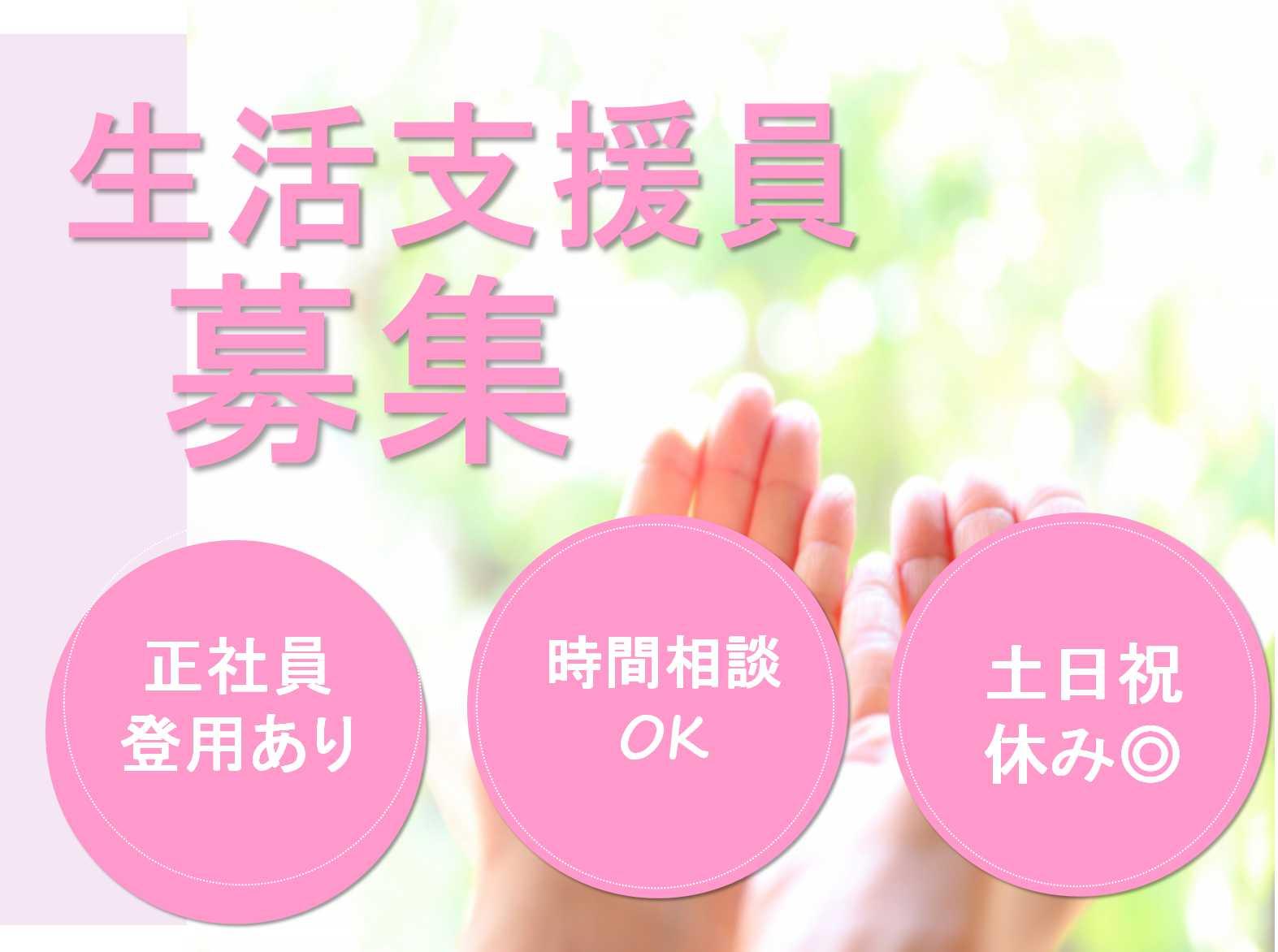 土日祝日休み 未経験OK!生活支援員募集【即面談可能】 イメージ