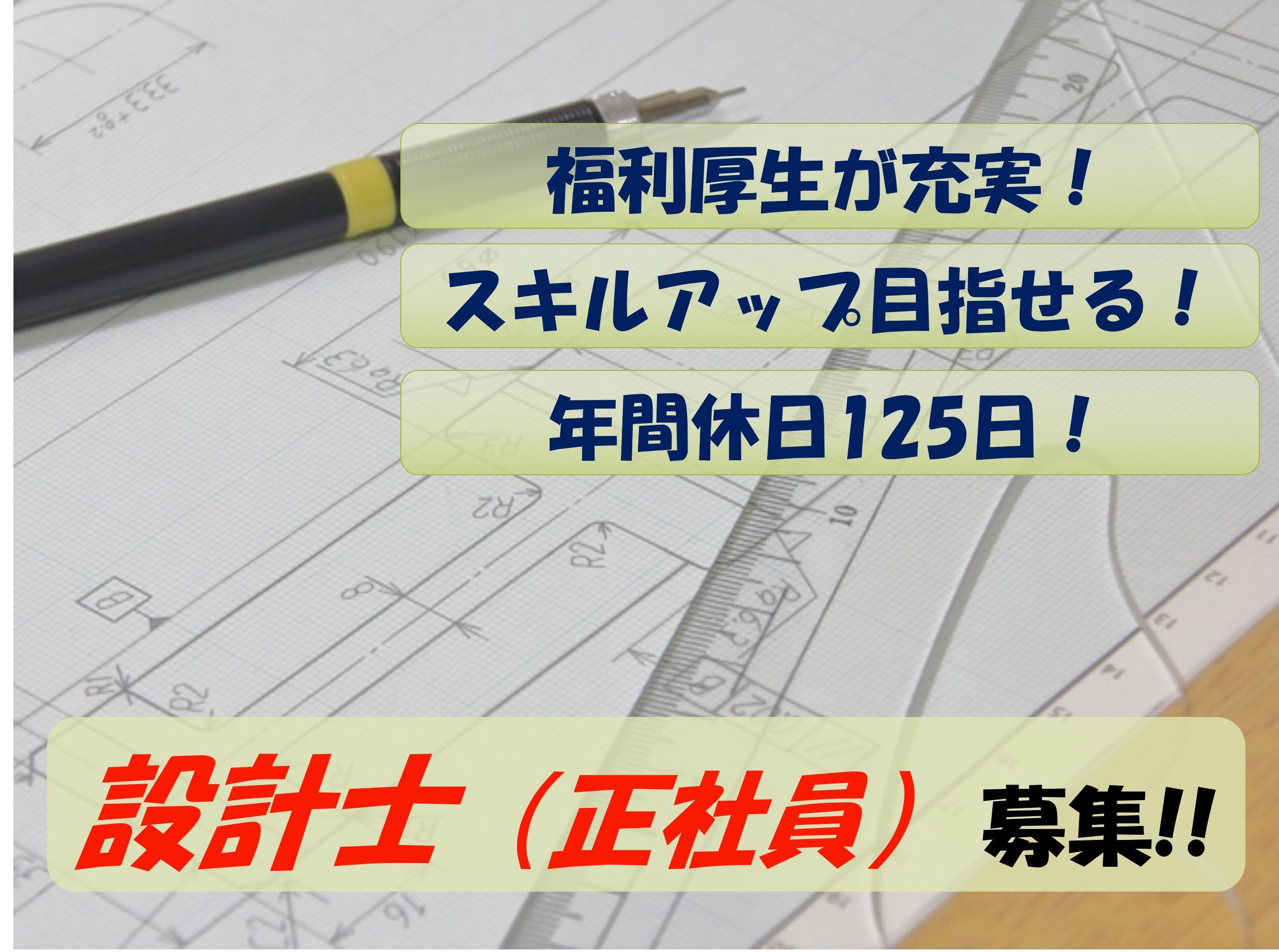 【急募】充実の福利厚生!完全週休二日制!設計士募集 イメージ