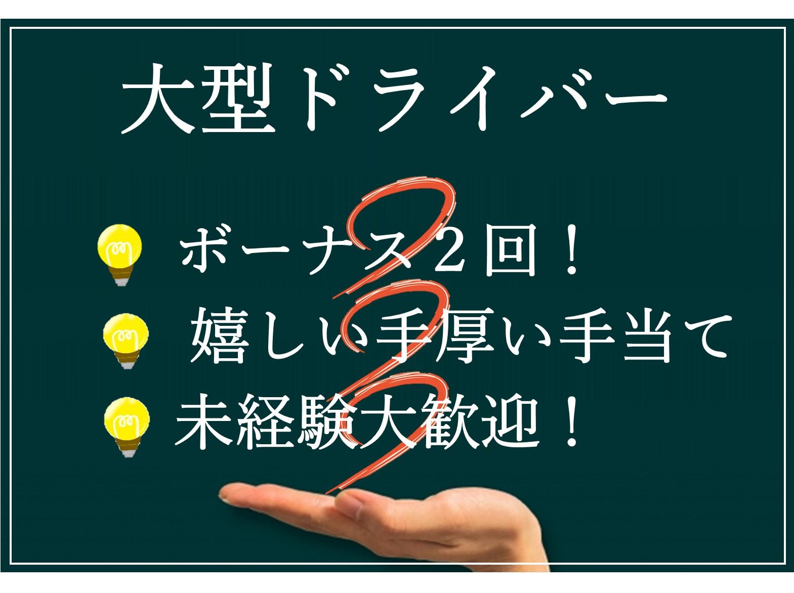 急募【正社員】ボーナス2回!手厚い手当も嬉しい♪大型ドライバー イメージ