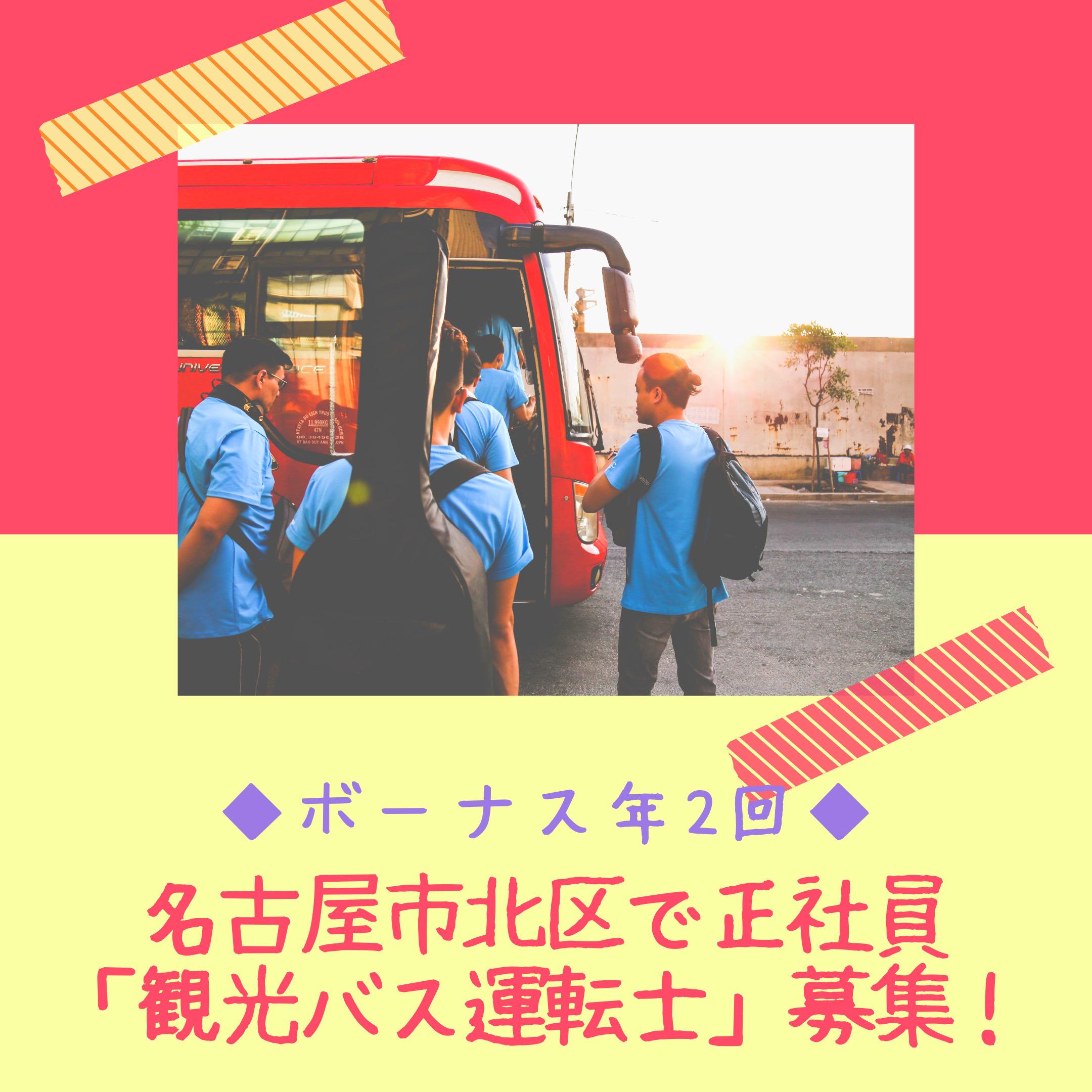 急募【名古屋市北区・観光バス運転士】年齢不問です!!夏と冬にボーナスあり♪♪福利厚生充実してます☆彡 イメージ