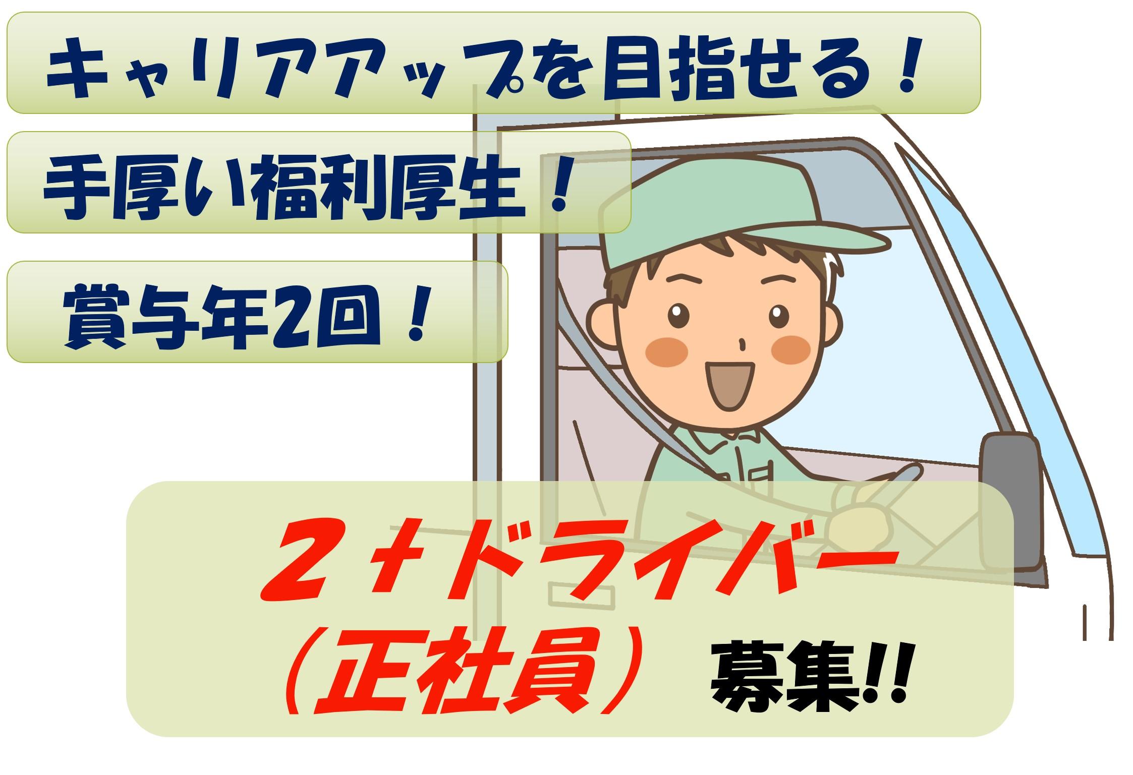 【急募】学歴・経験不問!手厚い福利厚生!2tドライバー募集 イメージ