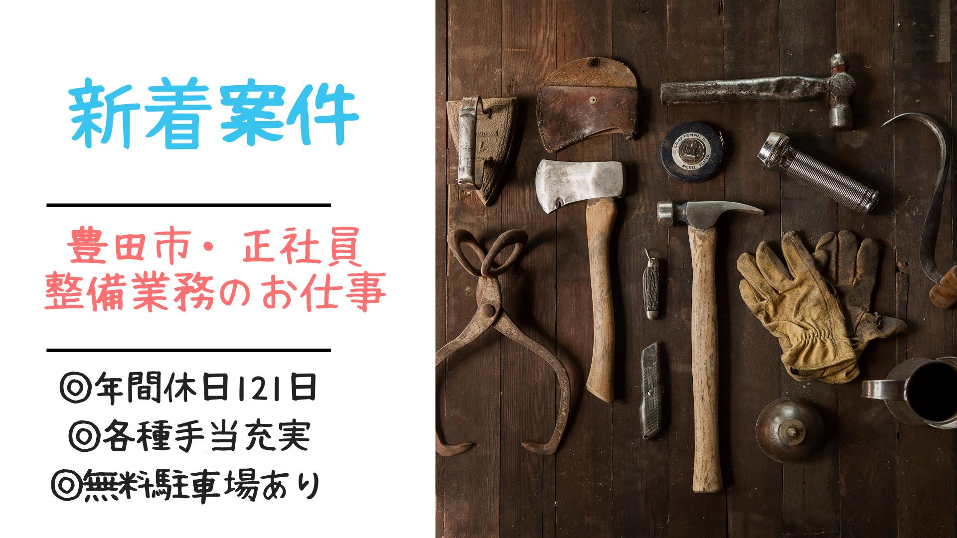 即面談可能【愛知県豊田市・オートサービス/トラック・バス・リフトの整備[正社員]】整備経験のある方はもちろん、未経験でも「整備スキルを身につけたい」方の応募も歓迎します。 イメージ