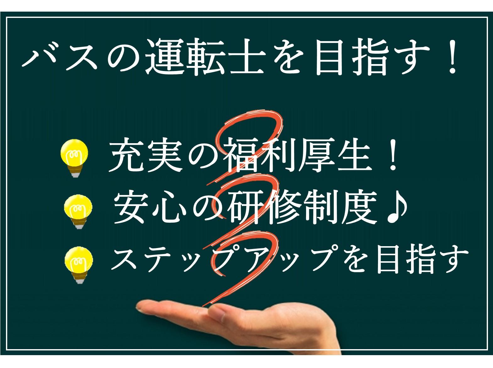 即面談可能【正社員】バスの運転士を目指す!安心の研修制度◎育成運転士 イメージ