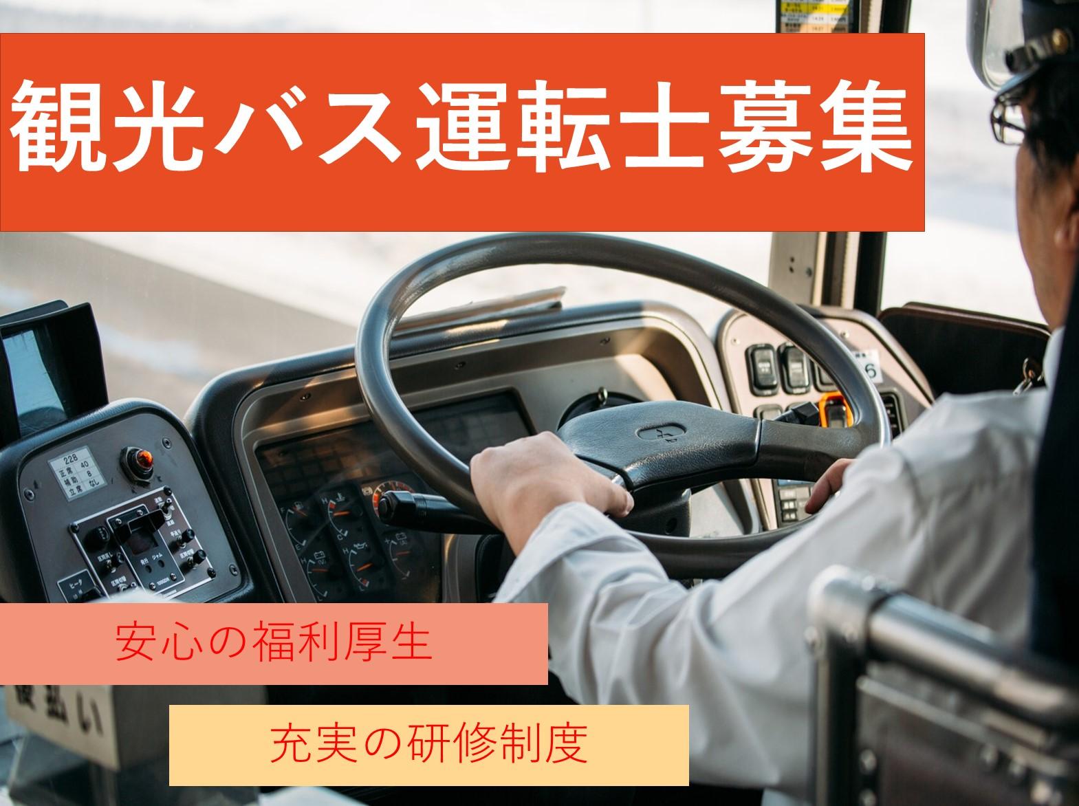 急募【正社員】大手ならでは!充実の福利厚生に手厚い手当◎観光バス運転士 イメージ