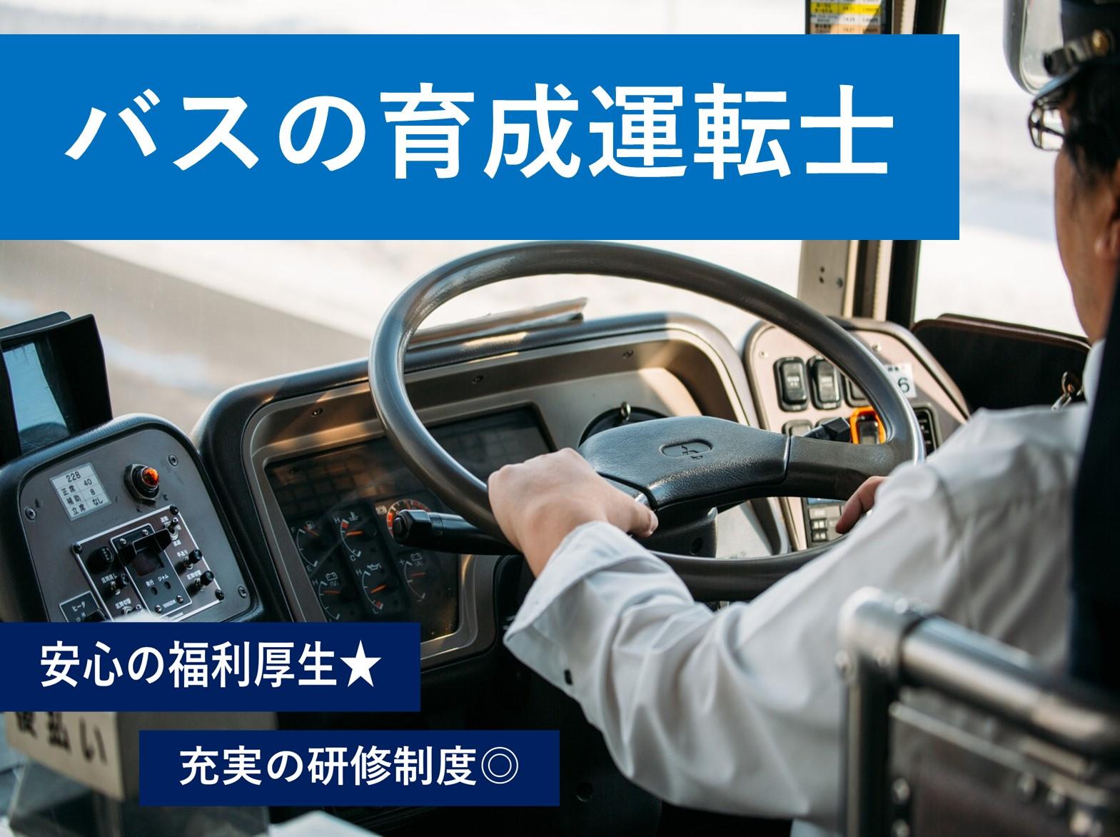 急募【正社員】充実の研修制度★バスの運転士を目指す方!育成運転士 イメージ