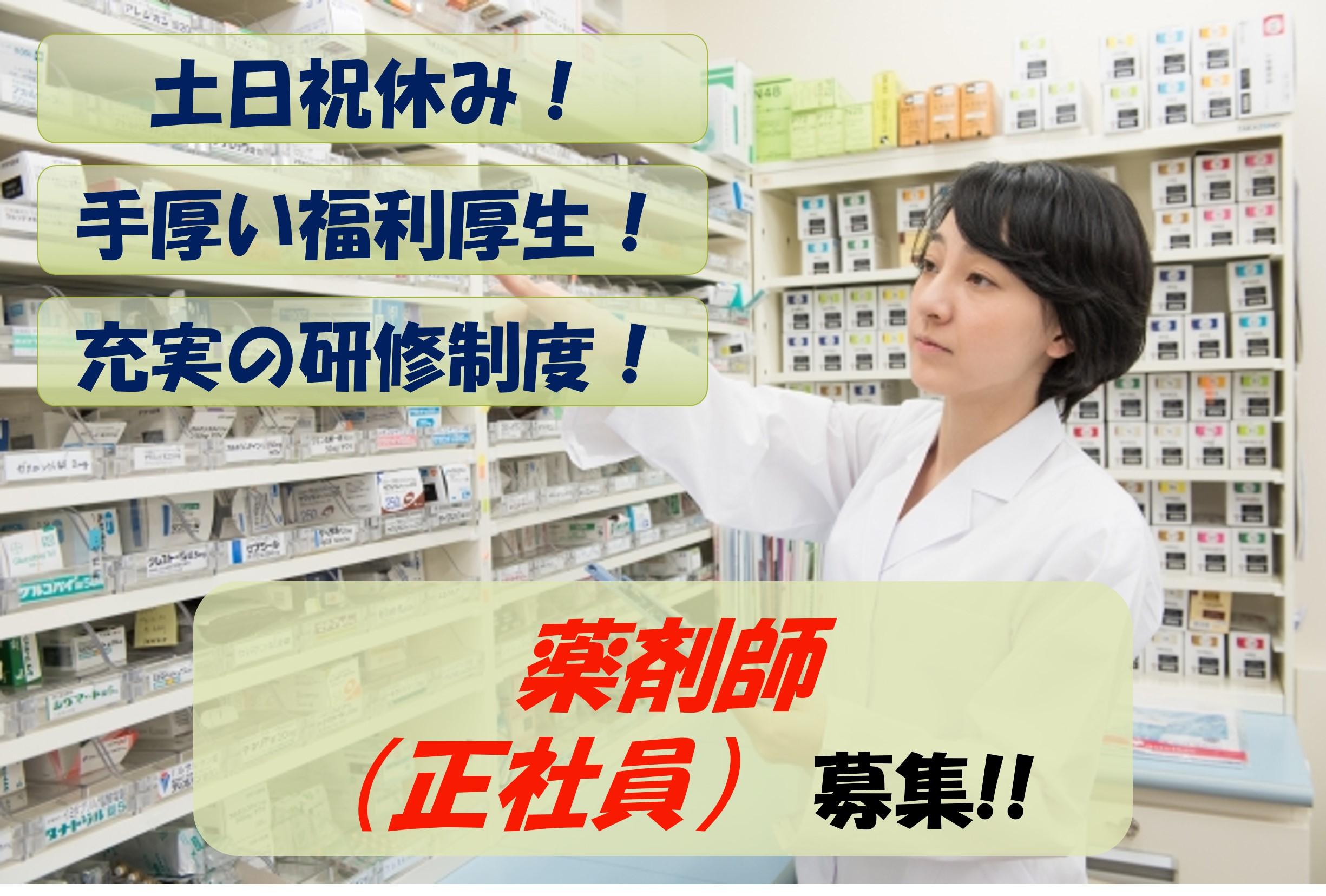 【即面談可能】土日祝休み!充実した福利厚生!薬局での薬剤師募集 イメージ