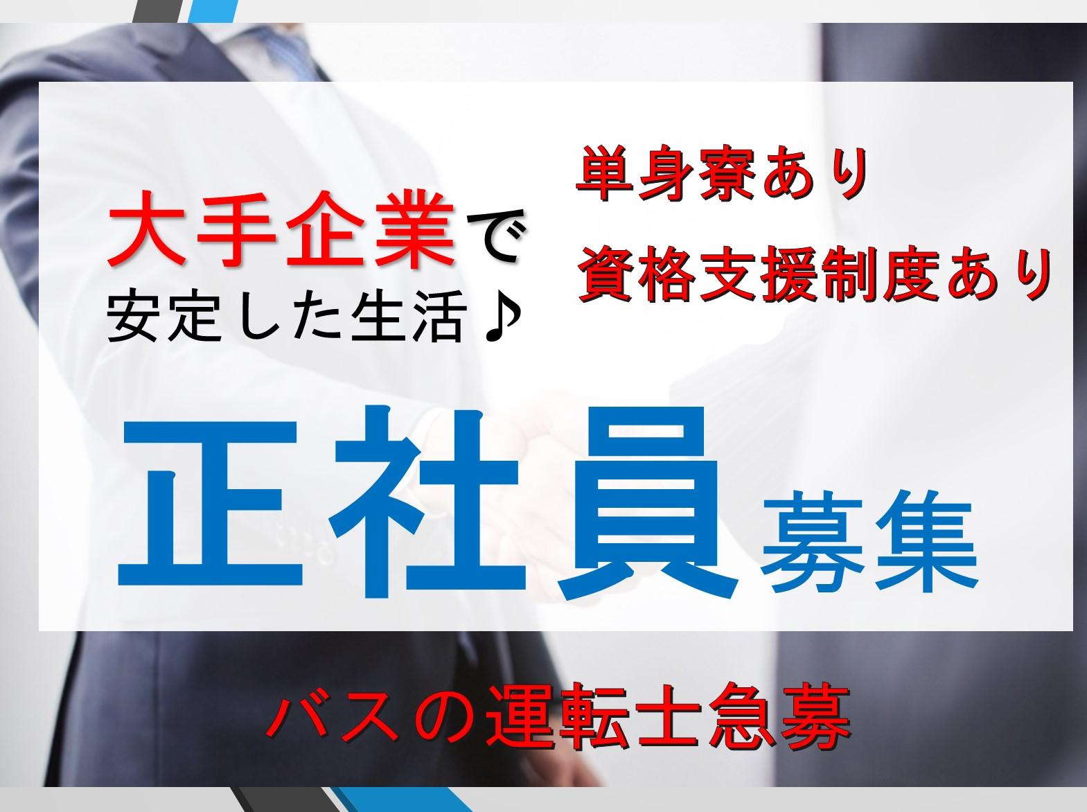 【路線バス運転士急募!】年齢不問!普通免許でOK!福利厚生が充実の大手企業で働こう! イメージ
