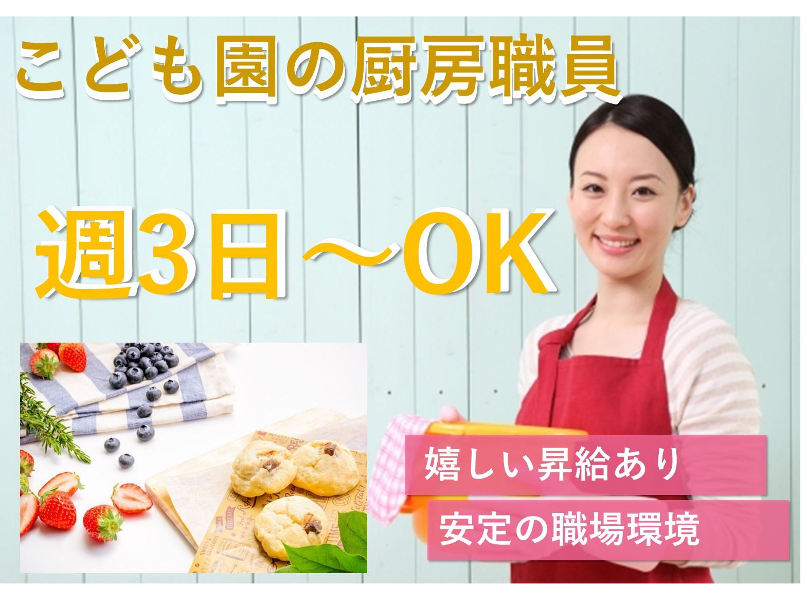 急募【パート】週3日~勤務OK★昇給あり◎認定こども園の厨房職員 イメージ