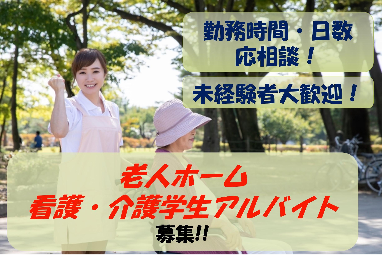 【急募】未経験者歓迎!勤務時間や日数応相談!老人ホームでの看護・介護学生アルバイト イメージ