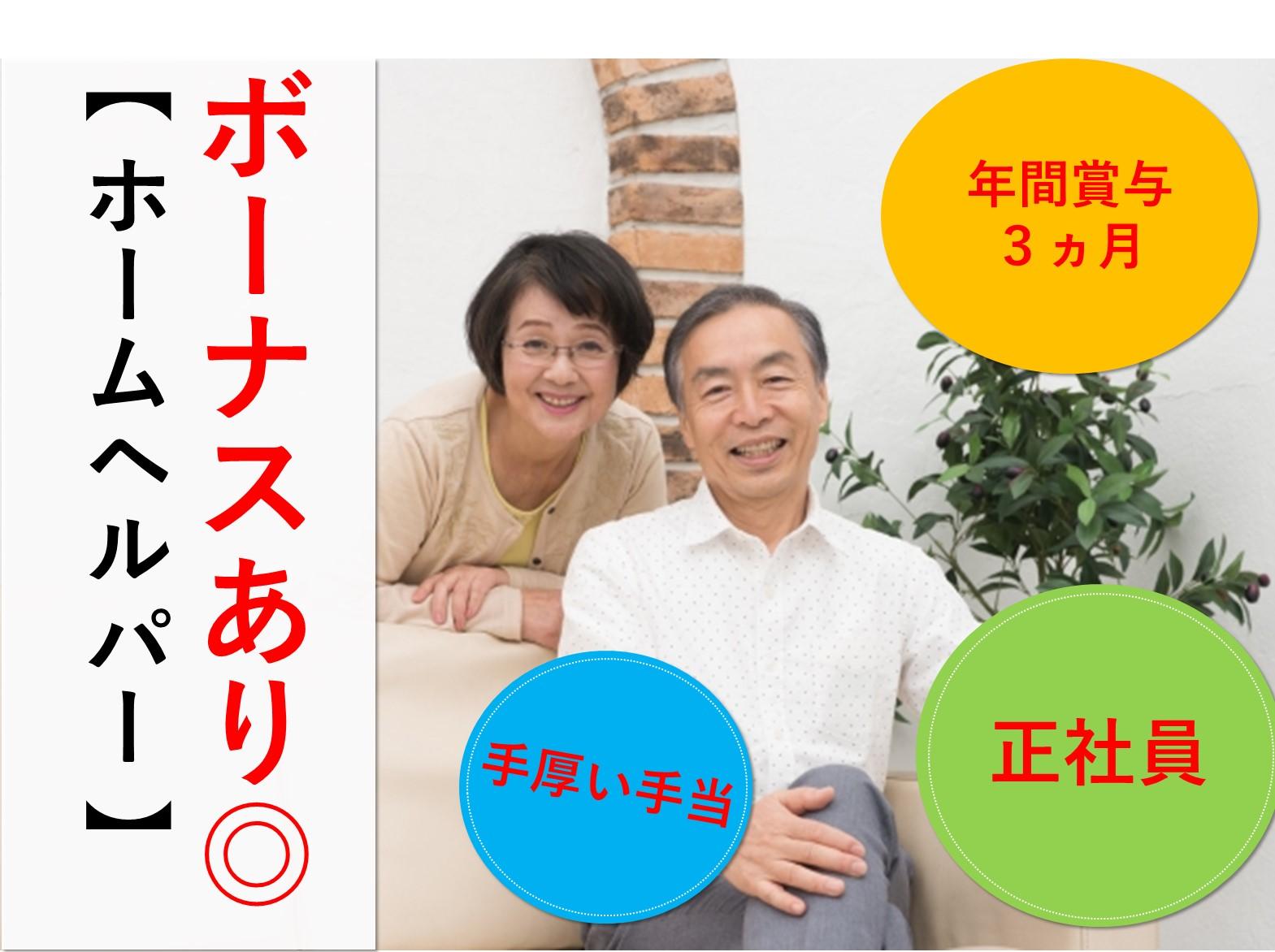 急募【正社員】ブランクOK!年間賞与3ヵ月♪有料老人ホームのホームヘルパー イメージ