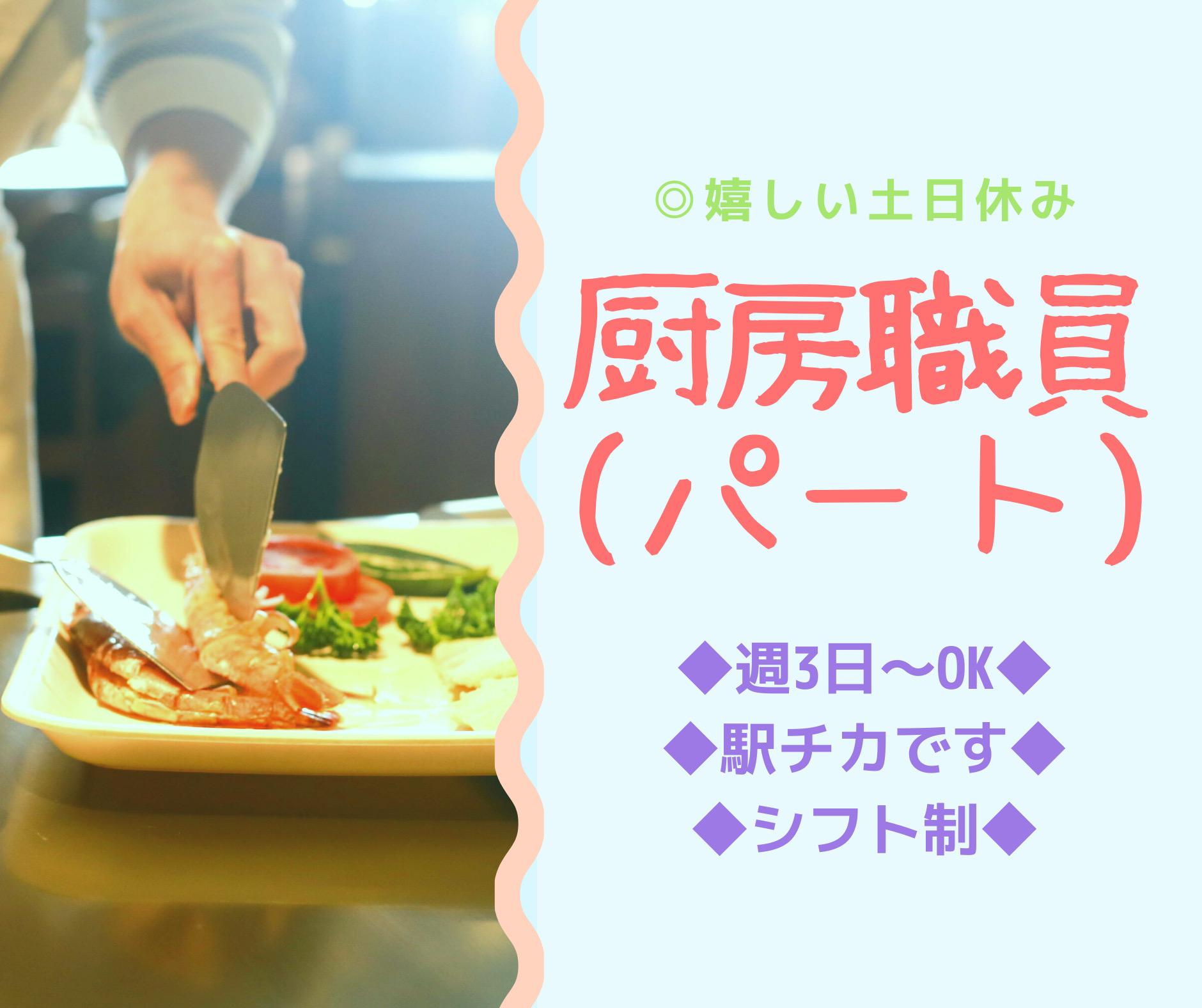 【即面談可能】名古屋市昭和区で厨房職員(アルバイト・パート)◎週3日~OK◎シフト制◎残業なし◎昇給年1回 イメージ