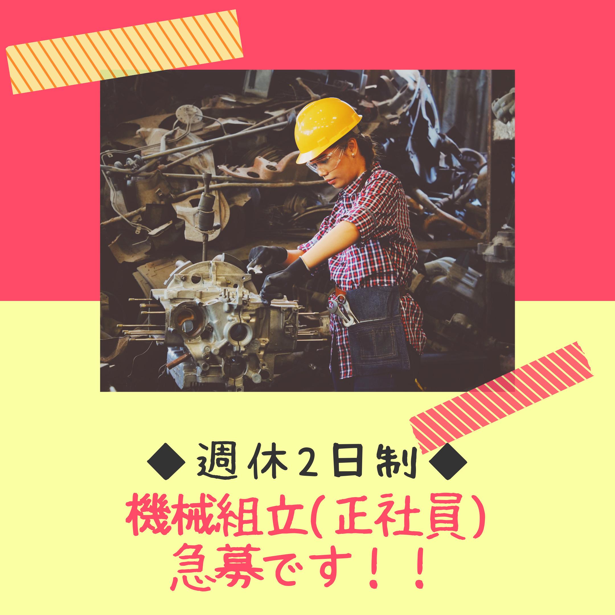 【新着&急募】名古屋市港区で機械組立(正社員)◎マイカー通勤OK (駐車場あり)◎PC経験者歓迎◎学歴問いません イメージ