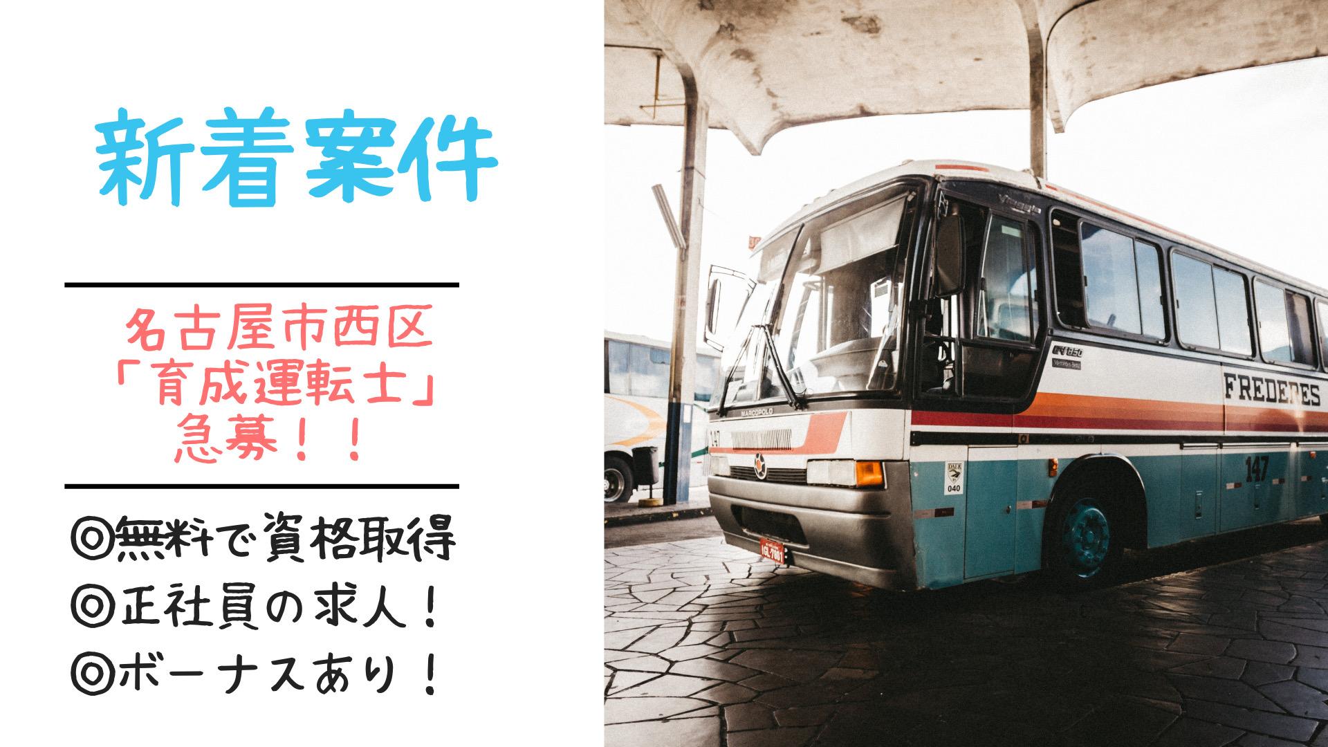 急募【名古屋市西区・育成運転士】最初から正社員として雇用!運転士としての技術を身につける研修期間から、安心して働ける環境を提供します イメージ