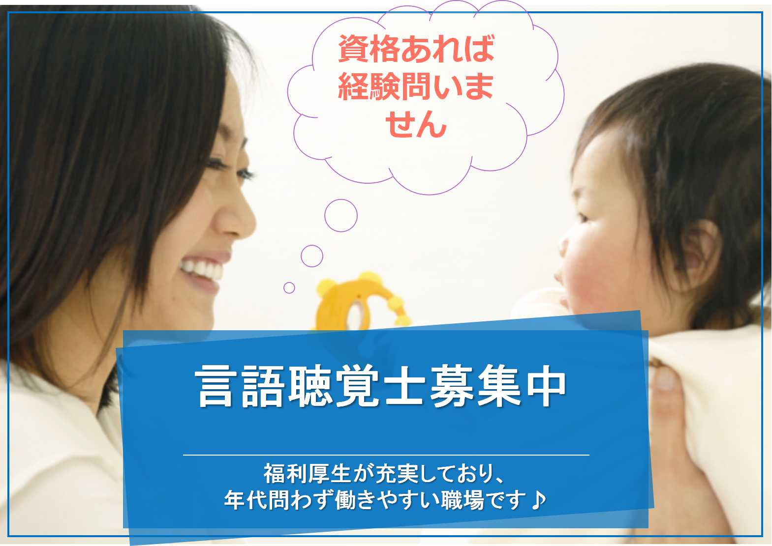 土日休み 育児休暇制度あり!言語聴覚士【即面談可能】 イメージ