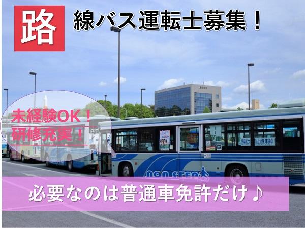【三重県】県外への転勤なし!資格取得支援あり♪路線バス運転士【即面談可能】 イメージ