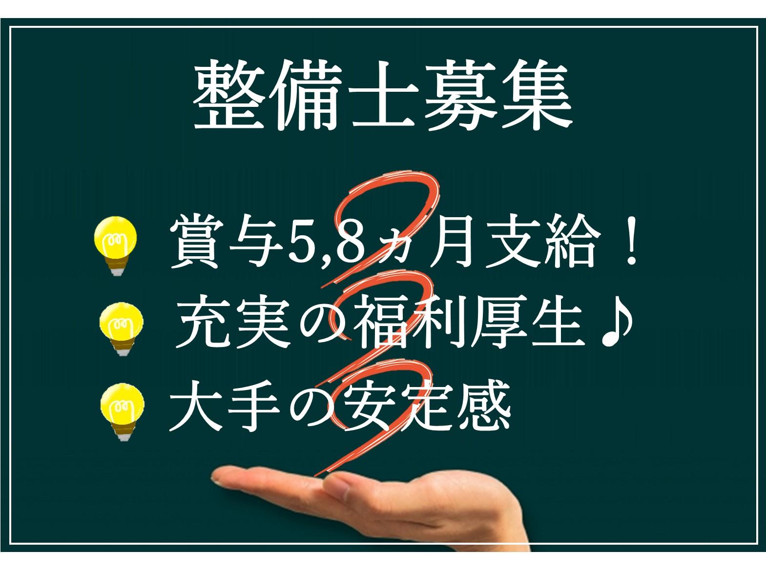 急募【正社員】安定の大手グループ!賞与5,8か月支給!職場見学OK♪整備士 イメージ