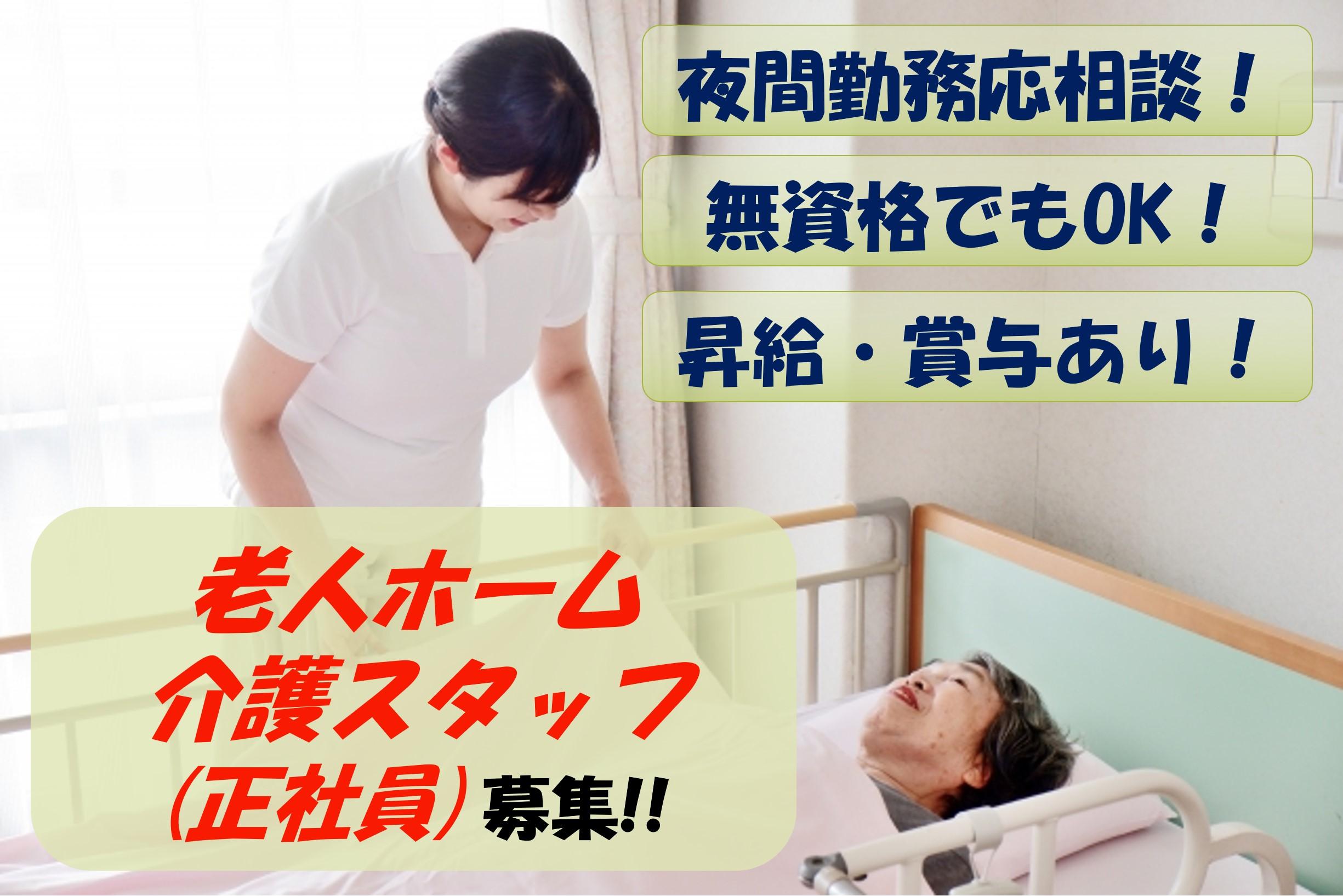 【即面談可能】無資格でもOK!昇給・賞与あり!老人ホームの介護スタッフ イメージ
