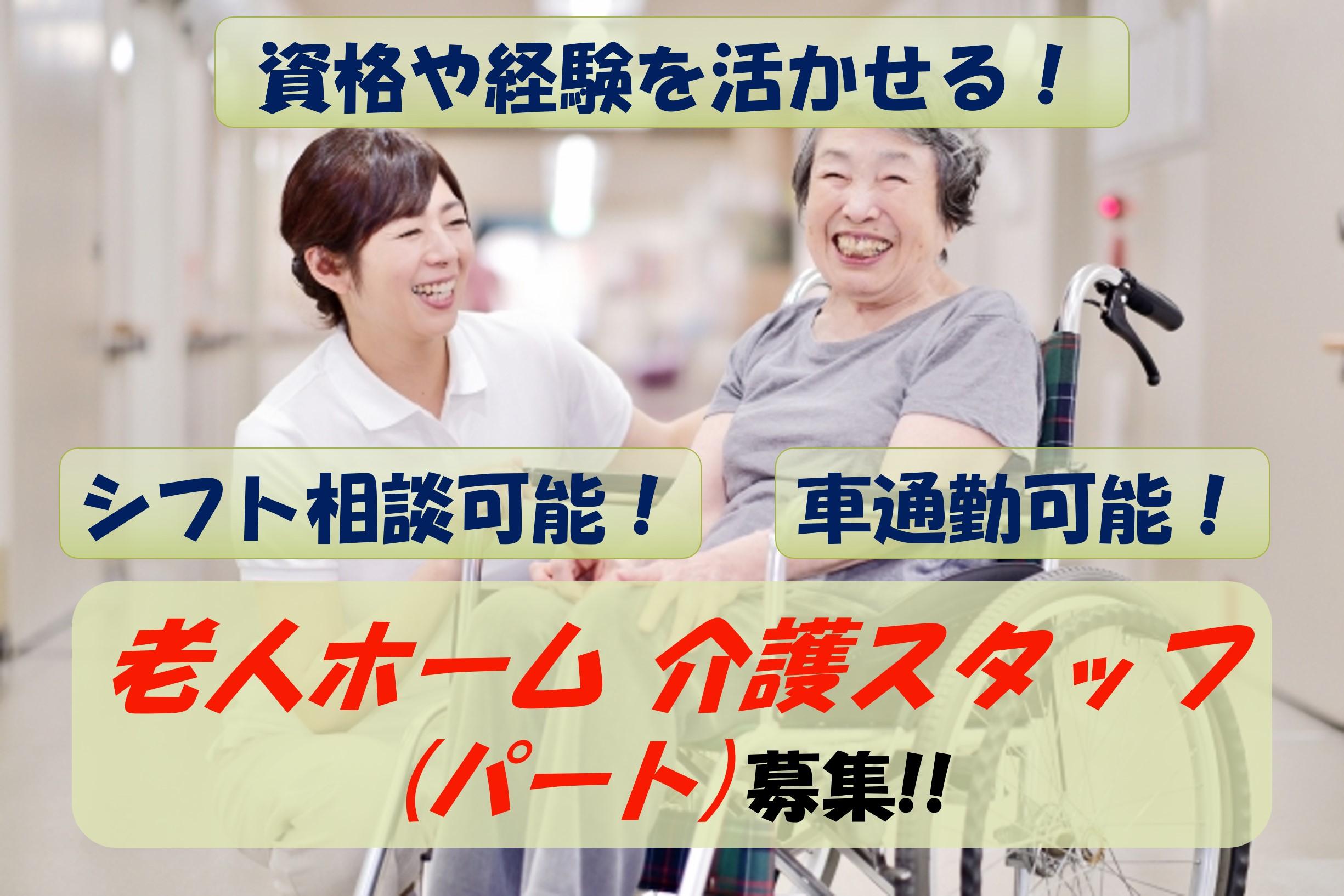 【即面談可能】勤務時間や日数応相談!資格や経験活かせる!老人ホーム 介護スタッフ イメージ