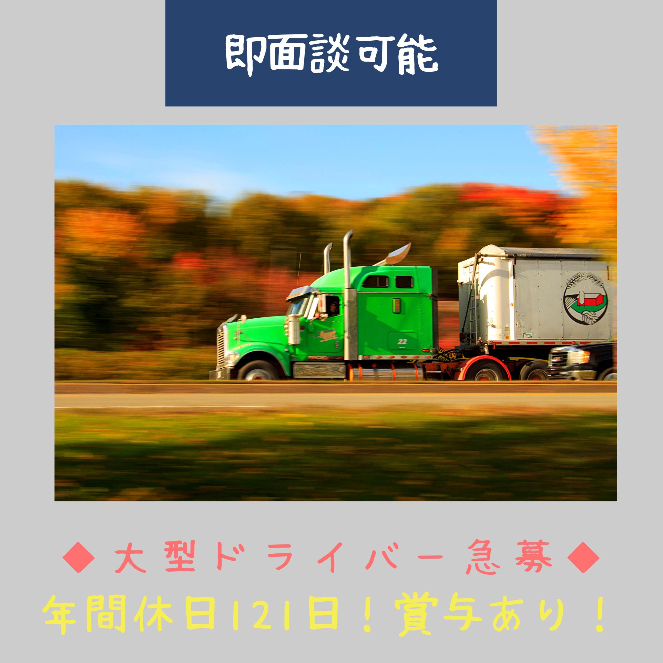 【急募】大型ドライバー募集!!普通免許しかないドライバー未経験者もOK♪年間休日121日&日帰り配送!! イメージ