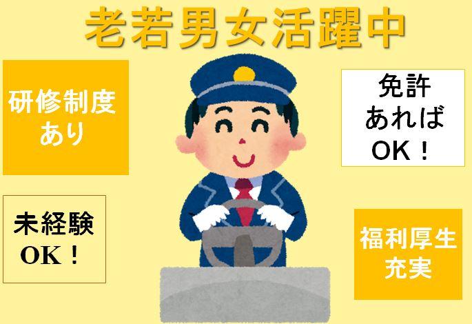 即面談可・日休・学歴不問・タクシー会社のドライバー[正社員] 名古屋市北区 イメージ