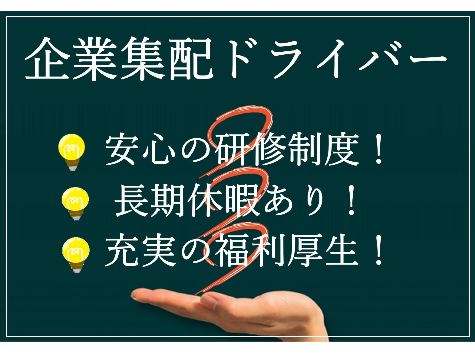 急募【正社員】長期休暇あり!定年まで安定勤務!!企業集配ドライバー イメージ