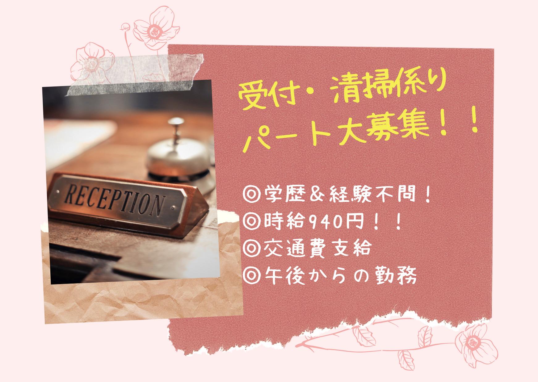 【即面談可能】豊田市で受付・清掃のパート(時給940円)※15時~の勤務です。週5日、土日のみOK♪未経験大歓迎です☆彡 イメージ