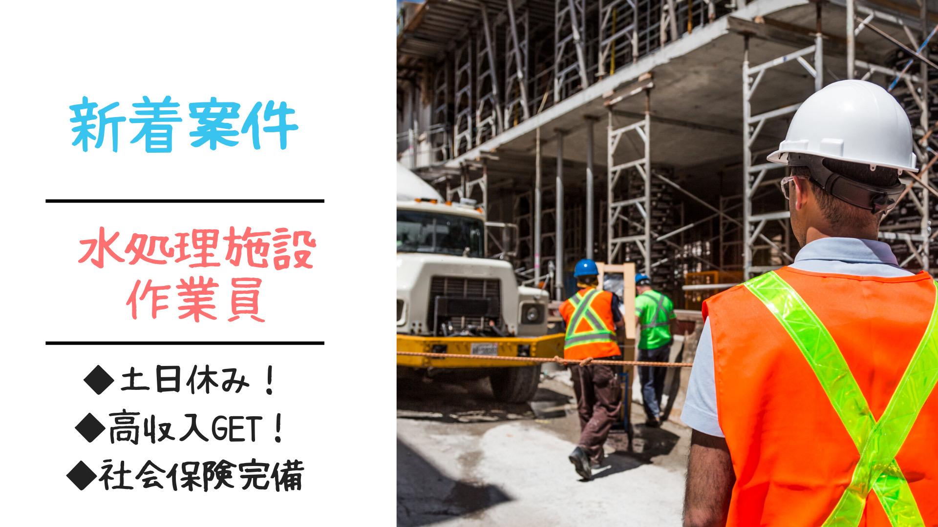 【即面談可能】豊田市で水処理施設の作業員募集!月給38万円!!浄化槽管理士歓迎♪主婦・中高年・シニアの方など、様々な年齢層のスタッフが活躍中! イメージ