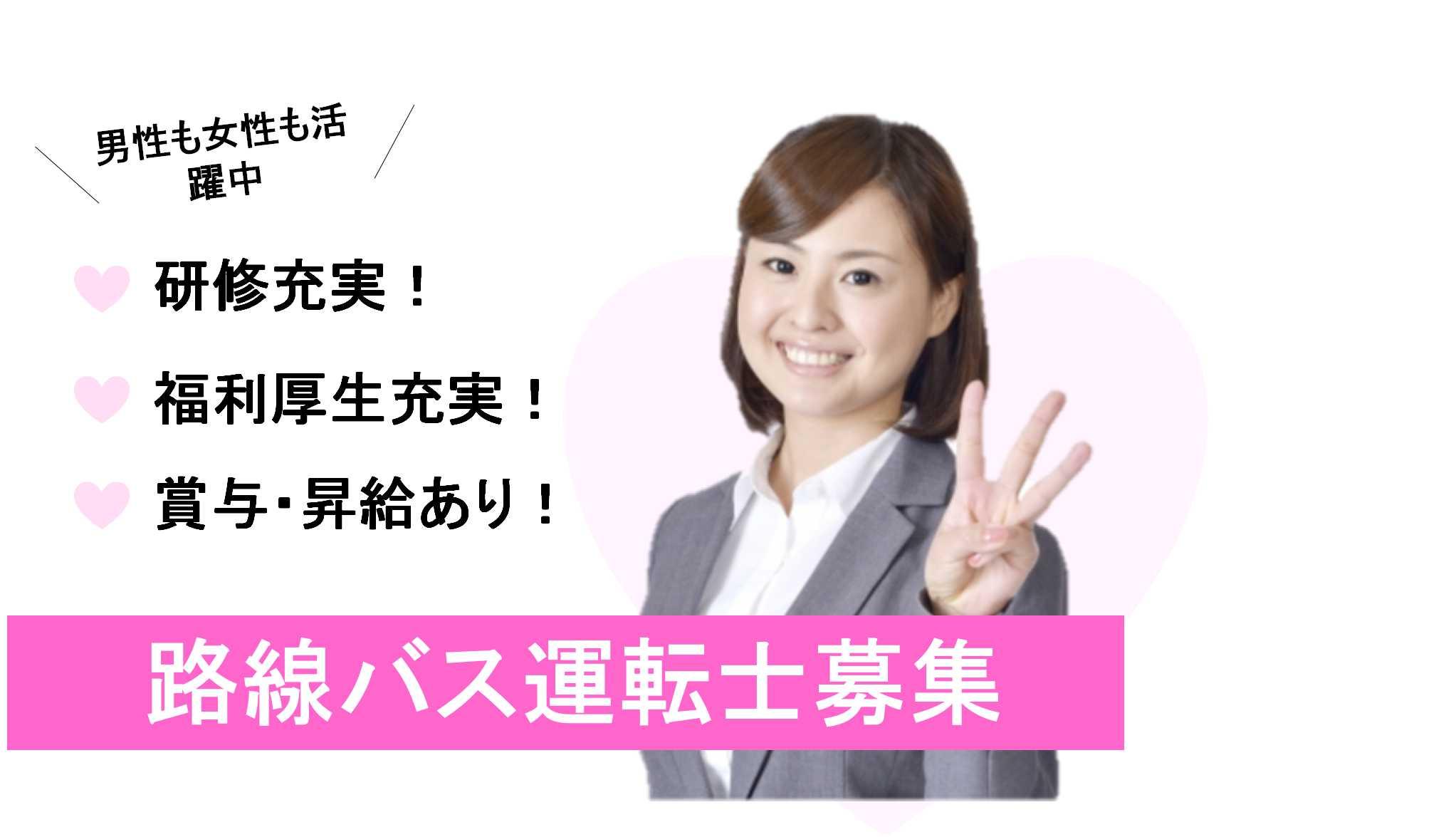 桑名市で路線バス運転士のお仕事♪大型二種免許養成制度あり!【即面談可能】 イメージ