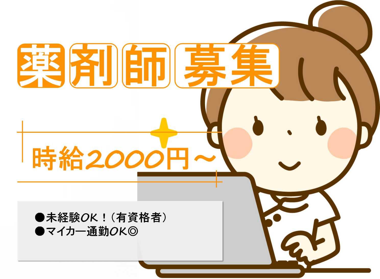 時給2000円以上!資格あれば未経験可の薬剤師【即面談可能】 イメージ