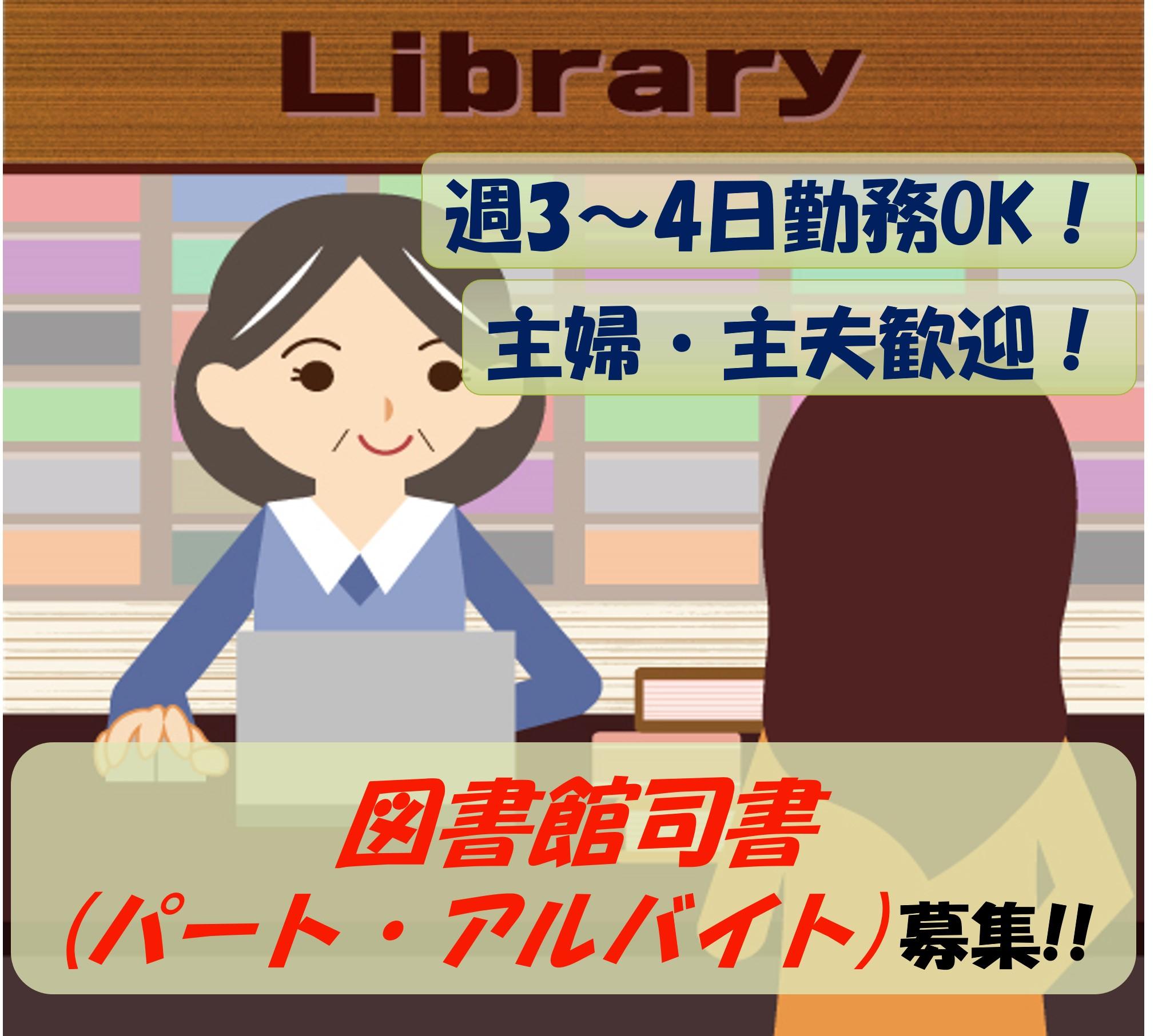 【急募】資格や経験活かせます!主婦・主夫歓迎!図書館司書/窓口業務 イメージ