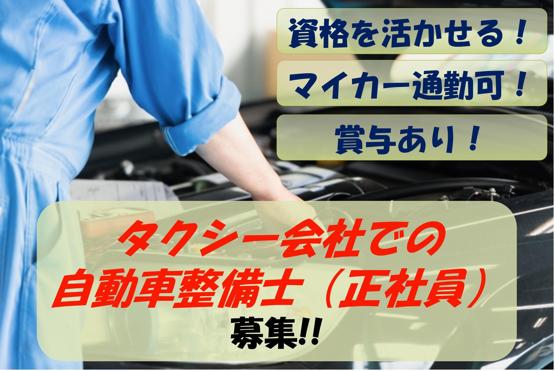 【即面談可能】学歴・経験不問!資格を活かせます!タクシー会社の自動車整備士募集 イメージ