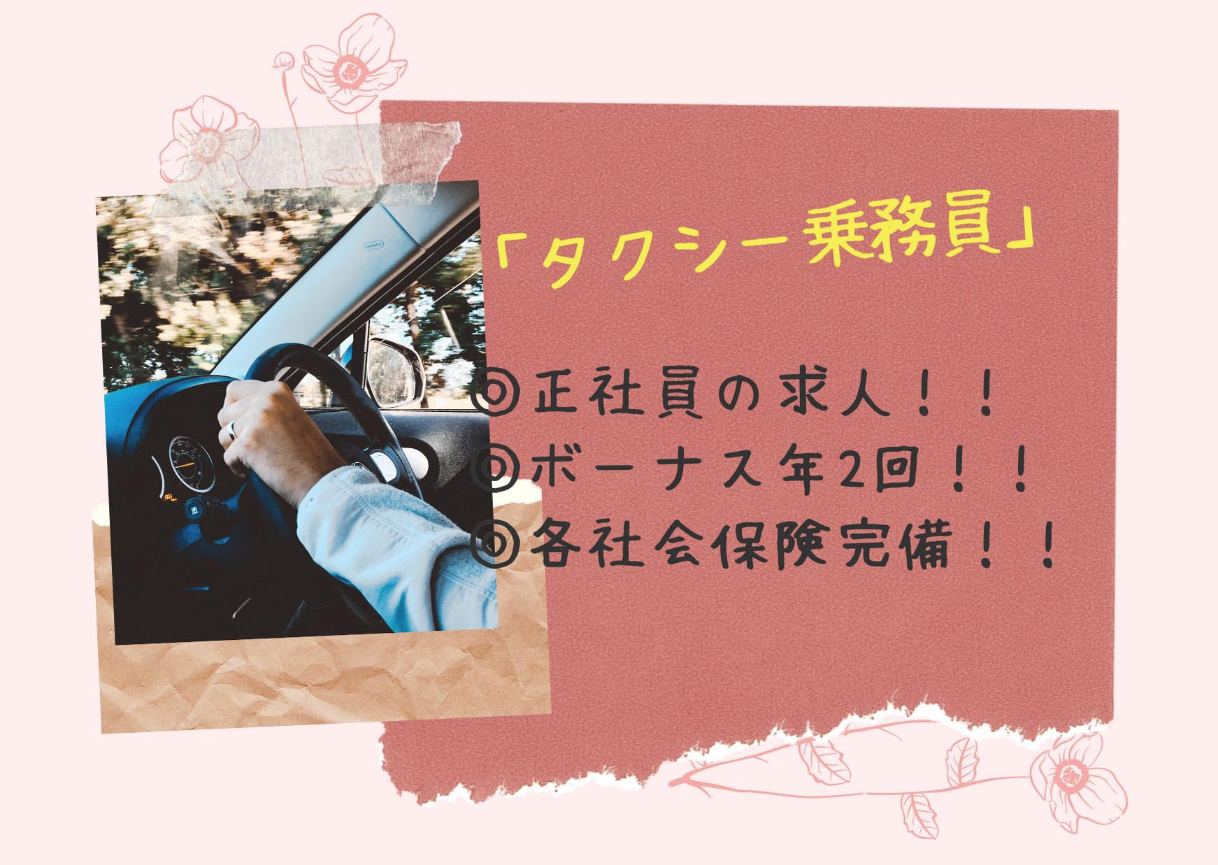 即面談可能【北区・タクシードライバー】正社員の求人!学歴問いません☆彡 イメージ
