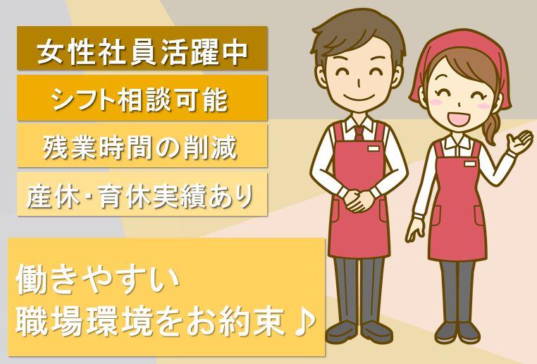 高卒以上・第二新卒歓迎・牛丼屋の店舗運営スタッフ[正社員][急募] 稲沢市 イメージ