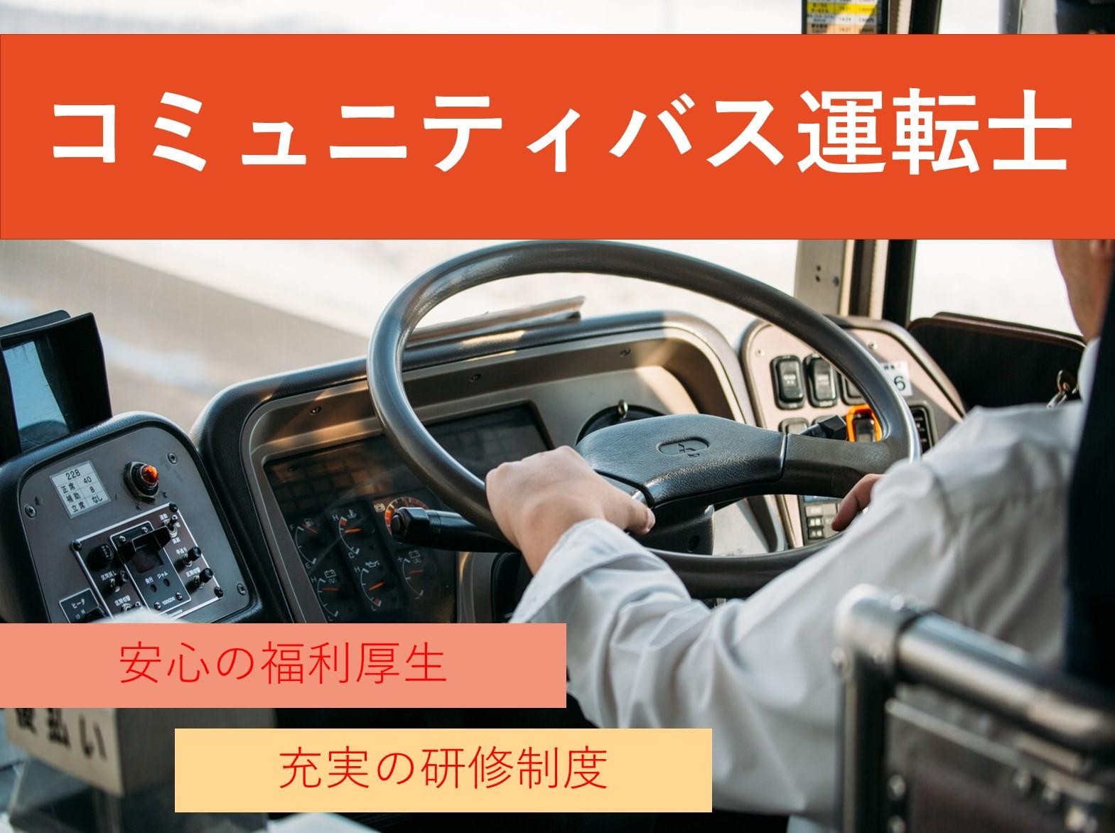 即面談可能【正社員】未経験OK!福利厚生充実♪コミュニティバス運転手 イメージ