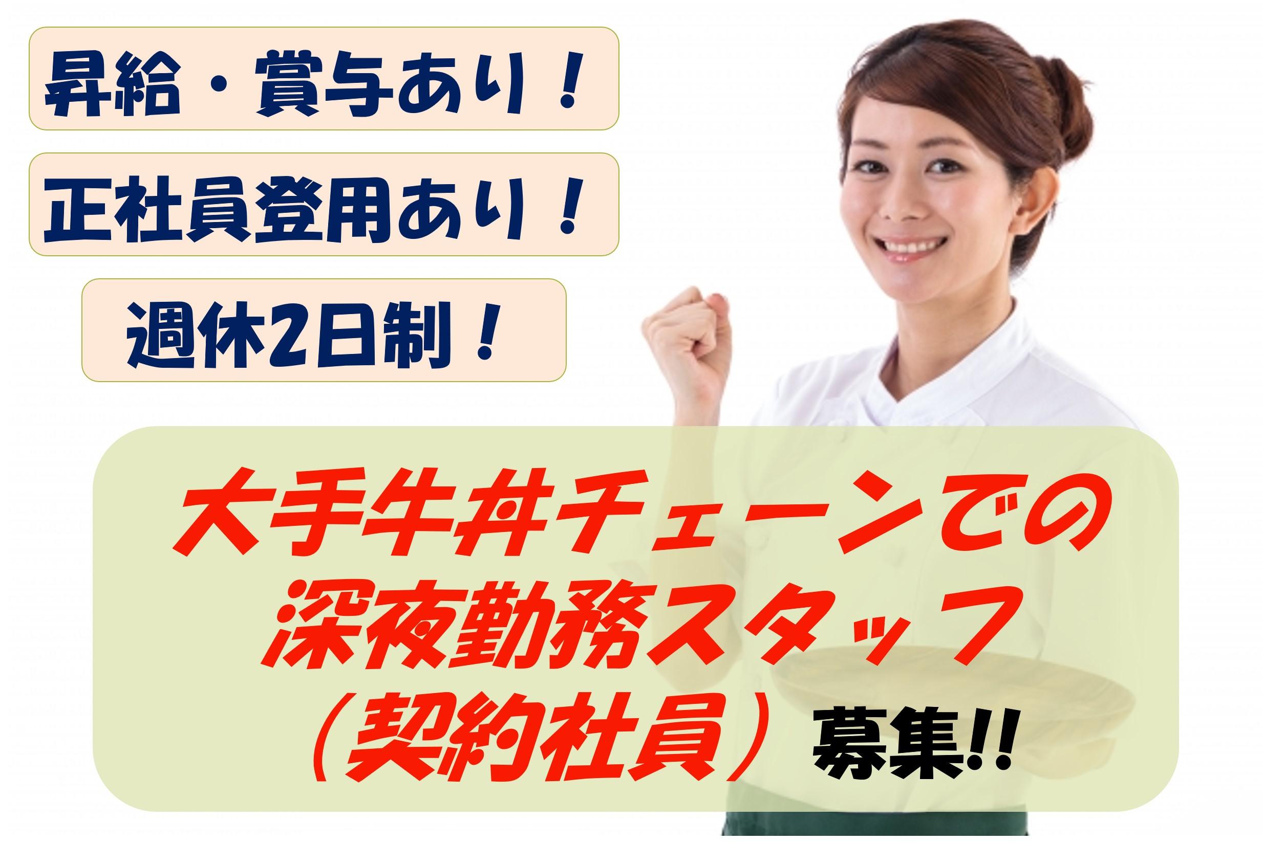 【急募】昇給・賞与あり!未経験からでもOK!牛丼屋の深夜勤務スタッフ募集 イメージ