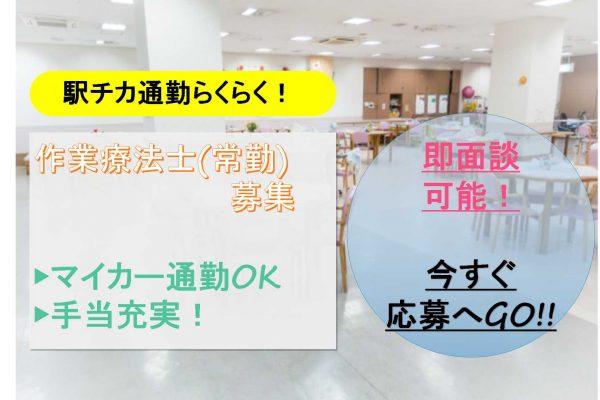マイカー通勤OK★駅からも近い!通勤らくらくな作業療法士【即面談可能】 イメージ