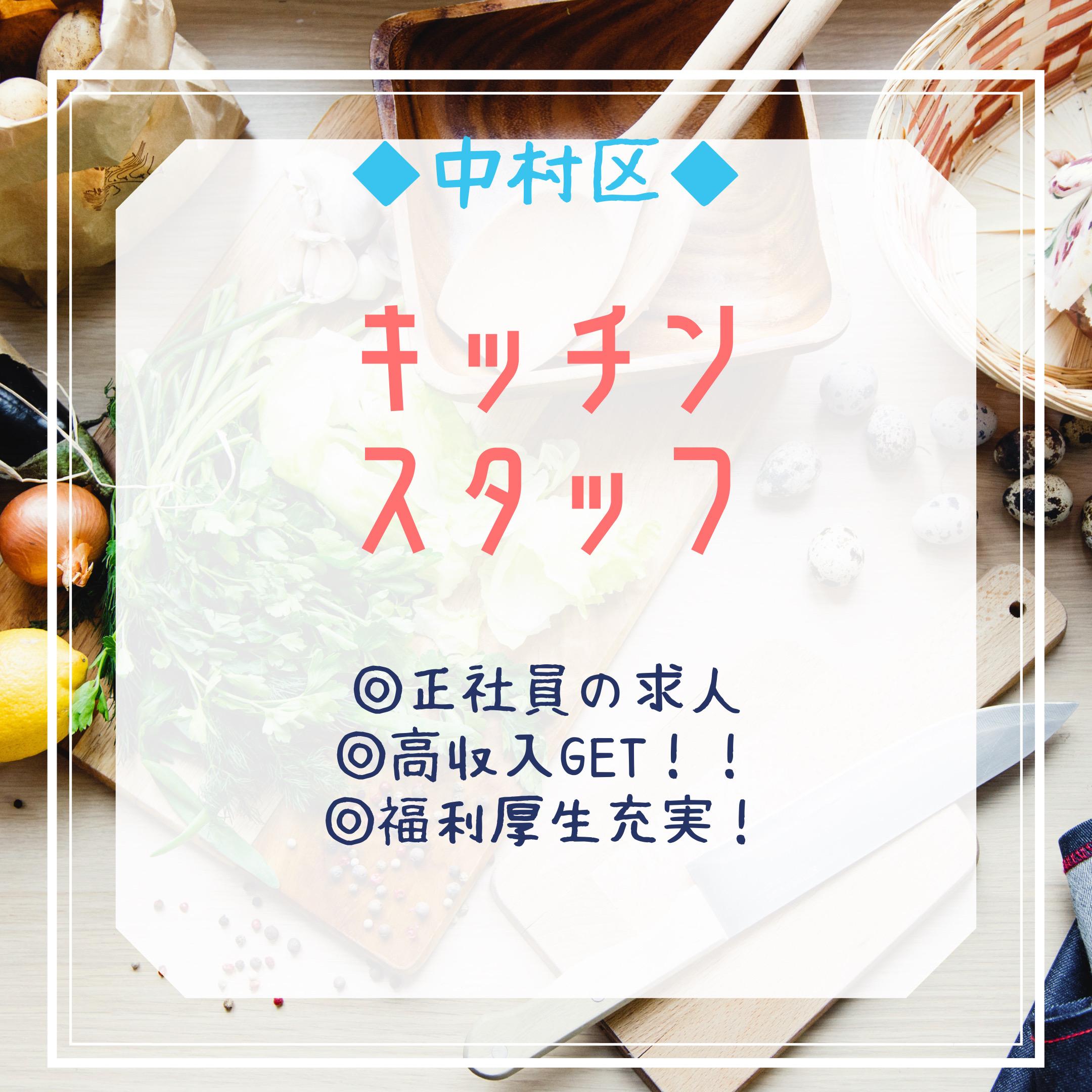 即面談可能【キッチンスタッフ・正社員】仲間と共に仕事をするのが好きな方、求ム!!! イメージ
